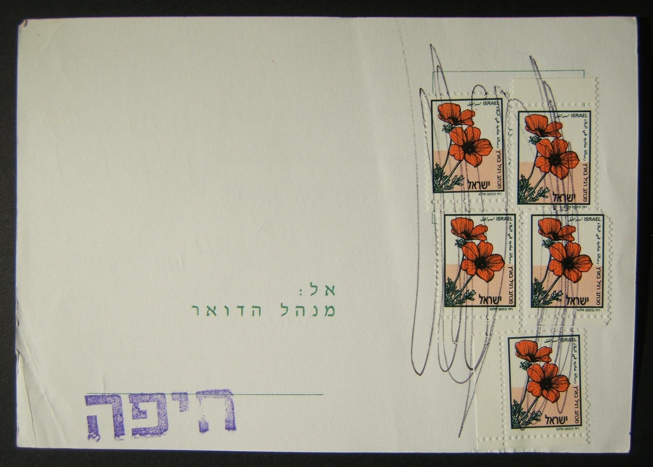 """1997 - 1997 - معدل فترة الضرائب للإفصاح عن الضرائب: 17 فبراير / شباط 1997 سعادة """"11/95"""" إخطار مرسل المرسل إلى NAZERAT ILLIT طلب صكوك إضافية لمحاولة إرسال 3 رسائل."""