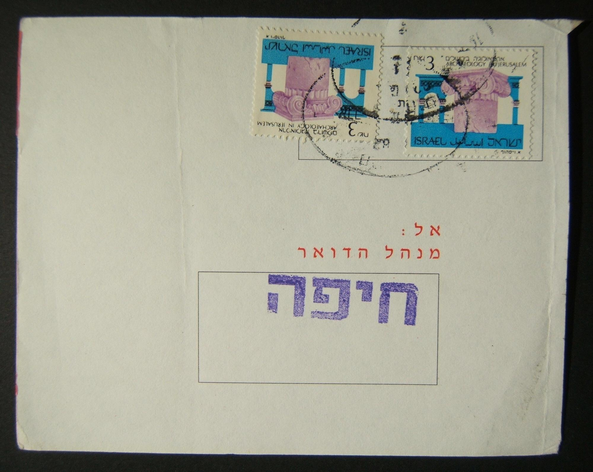 1997 incoming mail franked taxation notice: 16 MAR 1997 HE dated