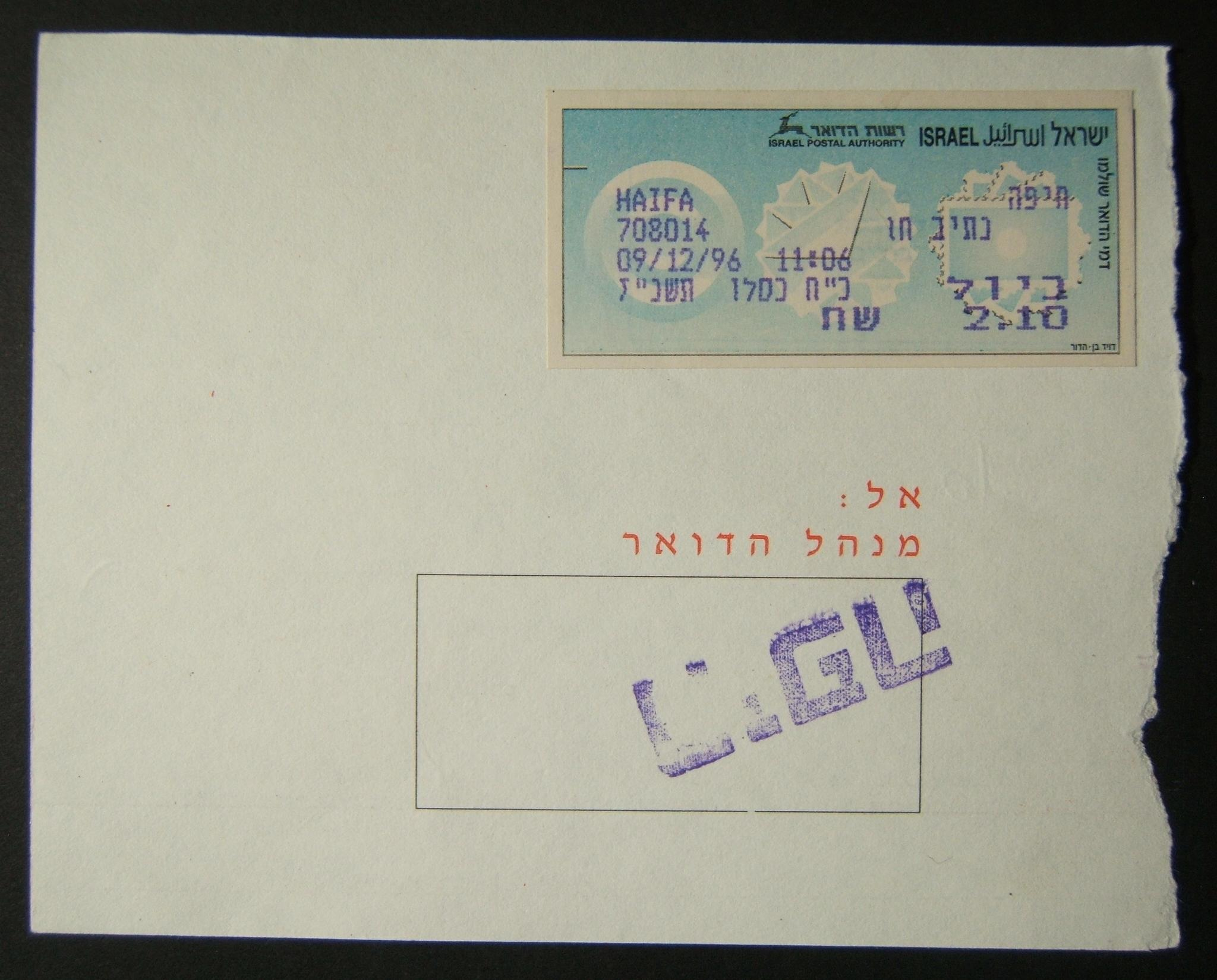 1996 DO-77 rate period franked taxation notice: 8 DEC 1996 HE dated