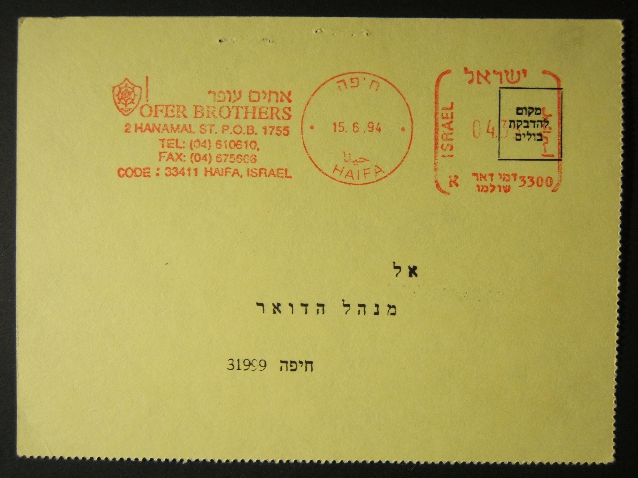 1994 incoming mail franked taxation notice: 14 JUN 1994 HE dated