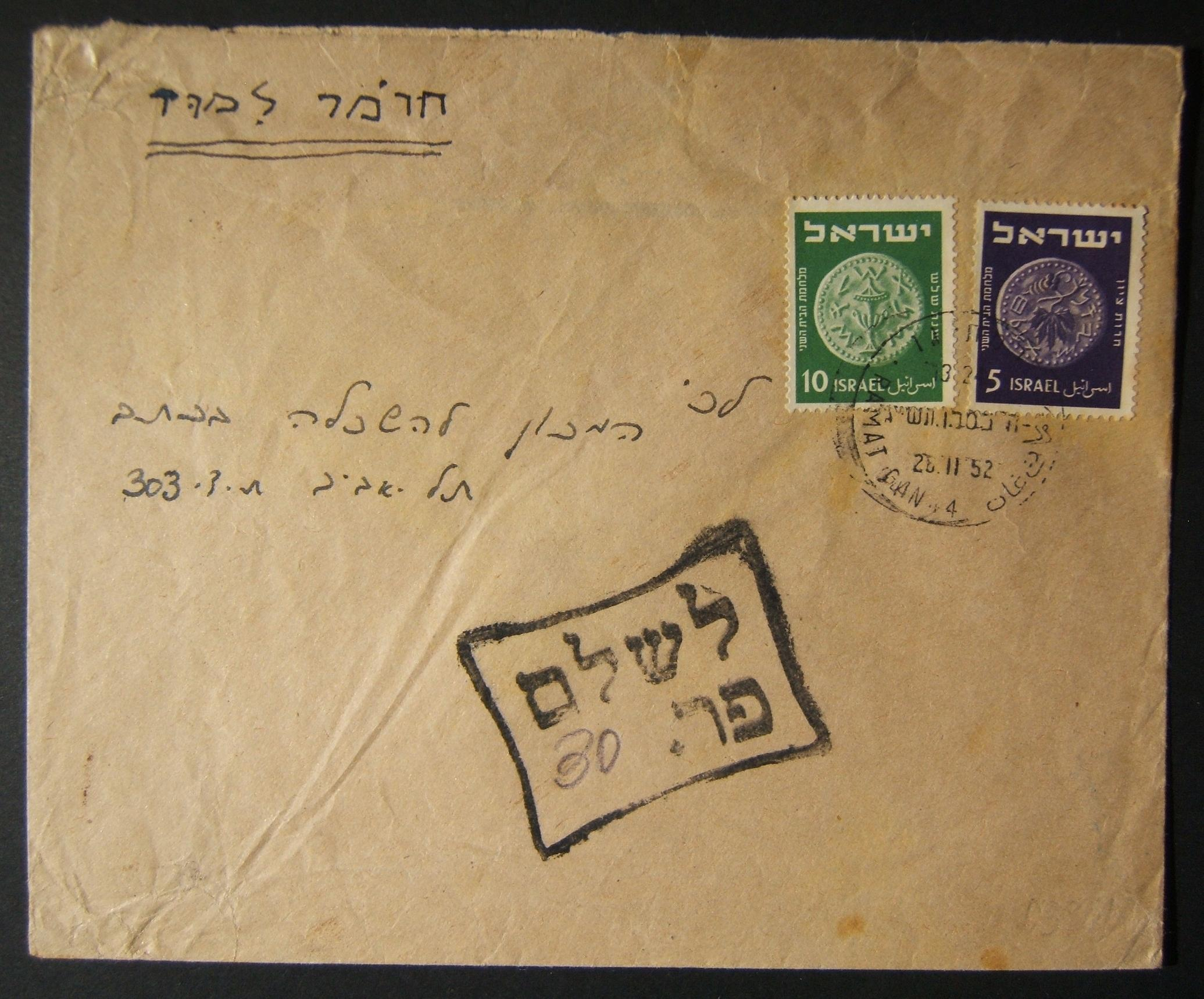 1952 domestic taxed mail: 25-11-1952 cover ex RAMAT GAN to educational institute in TEL AVIV attempted to be sent at printed matter rate using manuscript notation