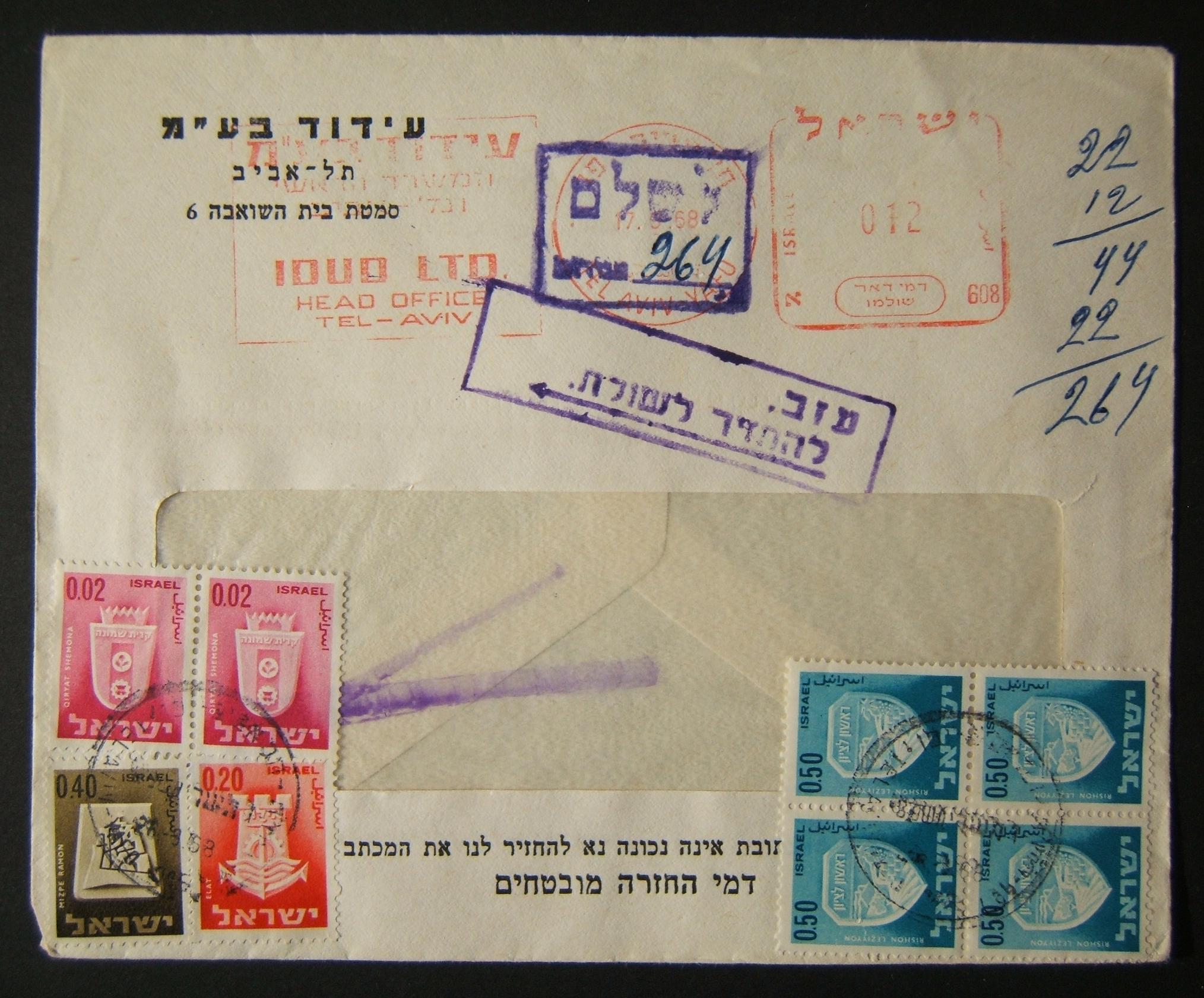 "1968 المحلية ""رأس كومة"" فرض ضريبة على الضرائب: 17-6-68 م comm. cv ex TLV franked by metre at DO-12 period 12 Ag rate، but returned to sender as addressee left (cachet & manuscrip"