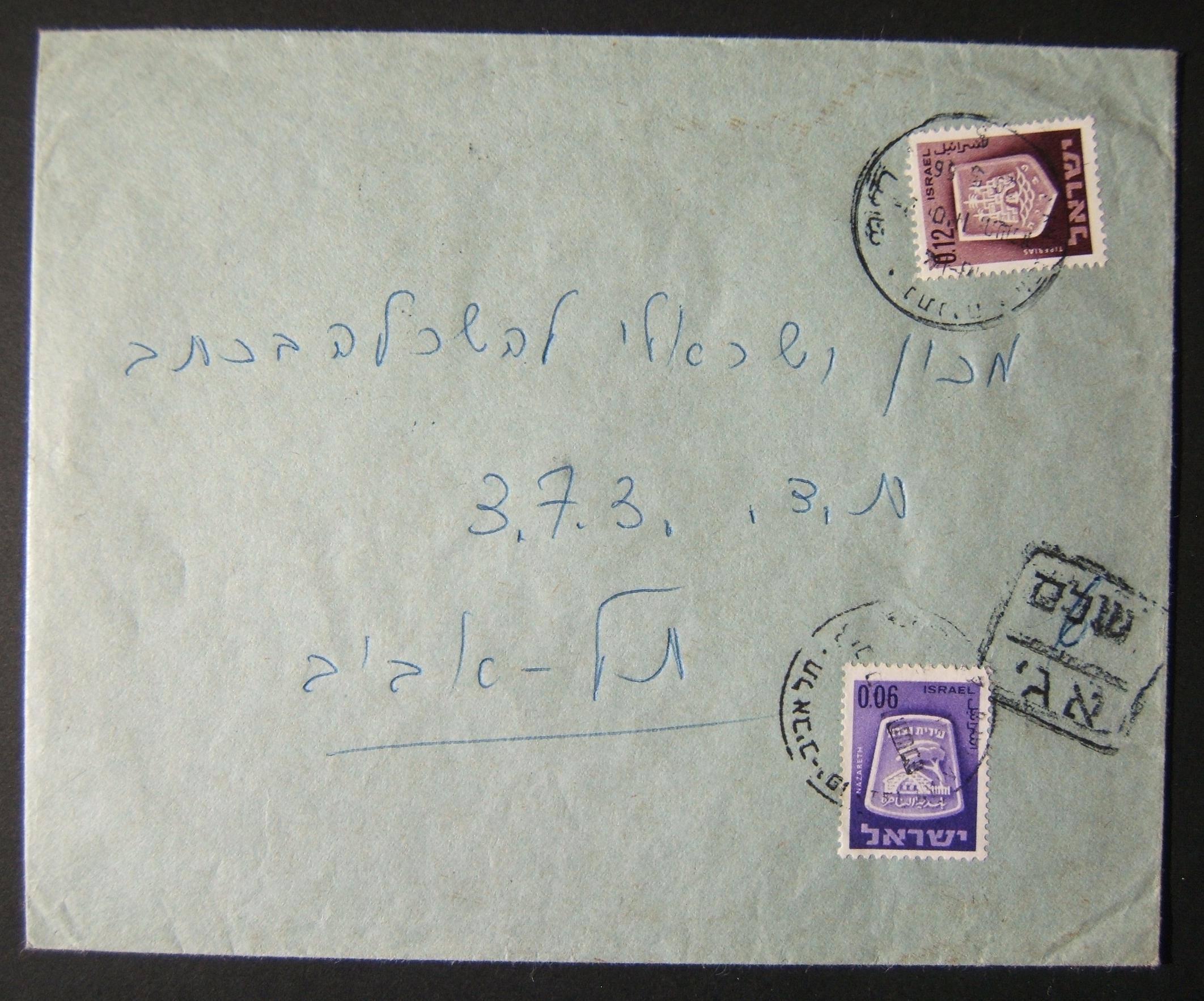 1966 DO-12 period domestic taxed mail: 29-5-66 commercial cover ex NETANYA to TLV franked 0.12L at the DO-12 period rate but taxed 6 Ag for additional weight, marked by scarce cach