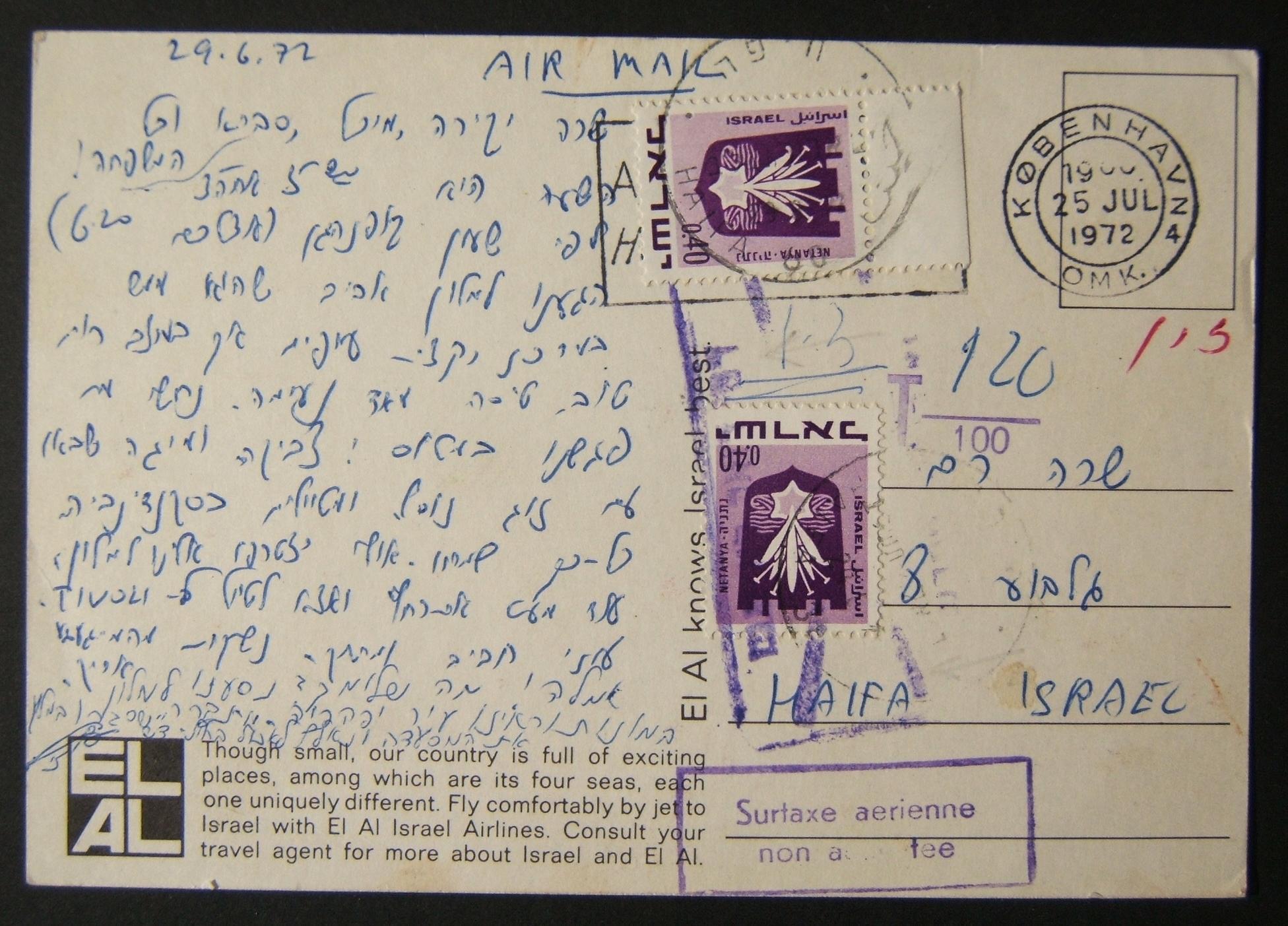 7/1972 البريد الجوي الدنماركي الذي لا يتناسب مع الرسائل المرسلة بالبريد العادي والضرائب. غير مدفوع ثم دفع