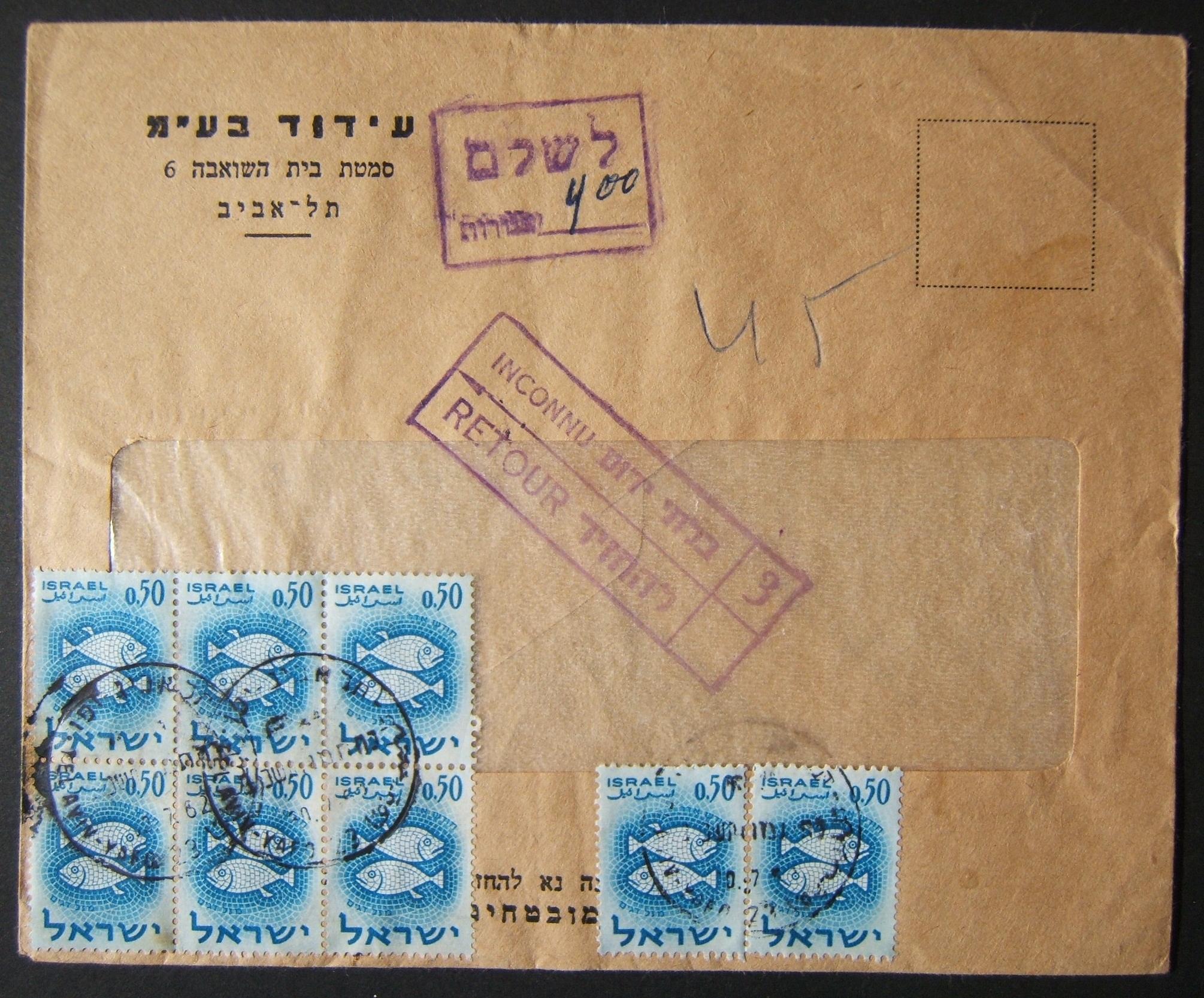 1962 תל אביב בראש של ערימת הדואר מיסים עבור הודעות שנשלחו + עצמו כפי שנשלח unfrened