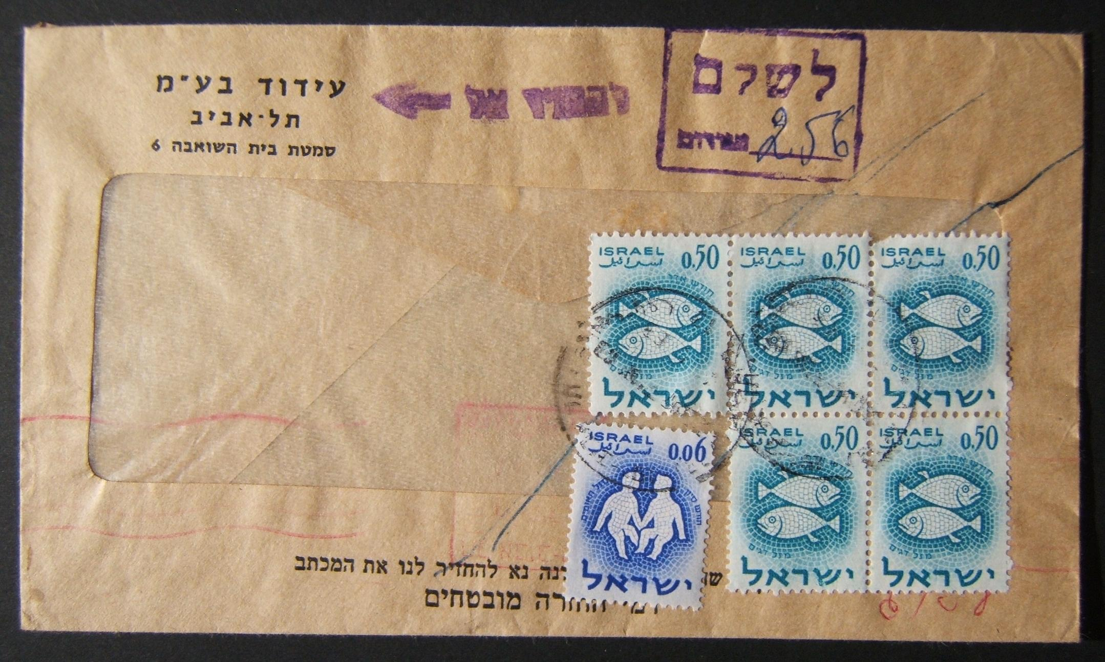 1963 domestic 'top of the pile' taxed franking: 1963 printed matter commercial cover ex TLV branch of Idud Ltd. franked by machine prepayment at the DO-11 period 8 Ag PM rate (at b