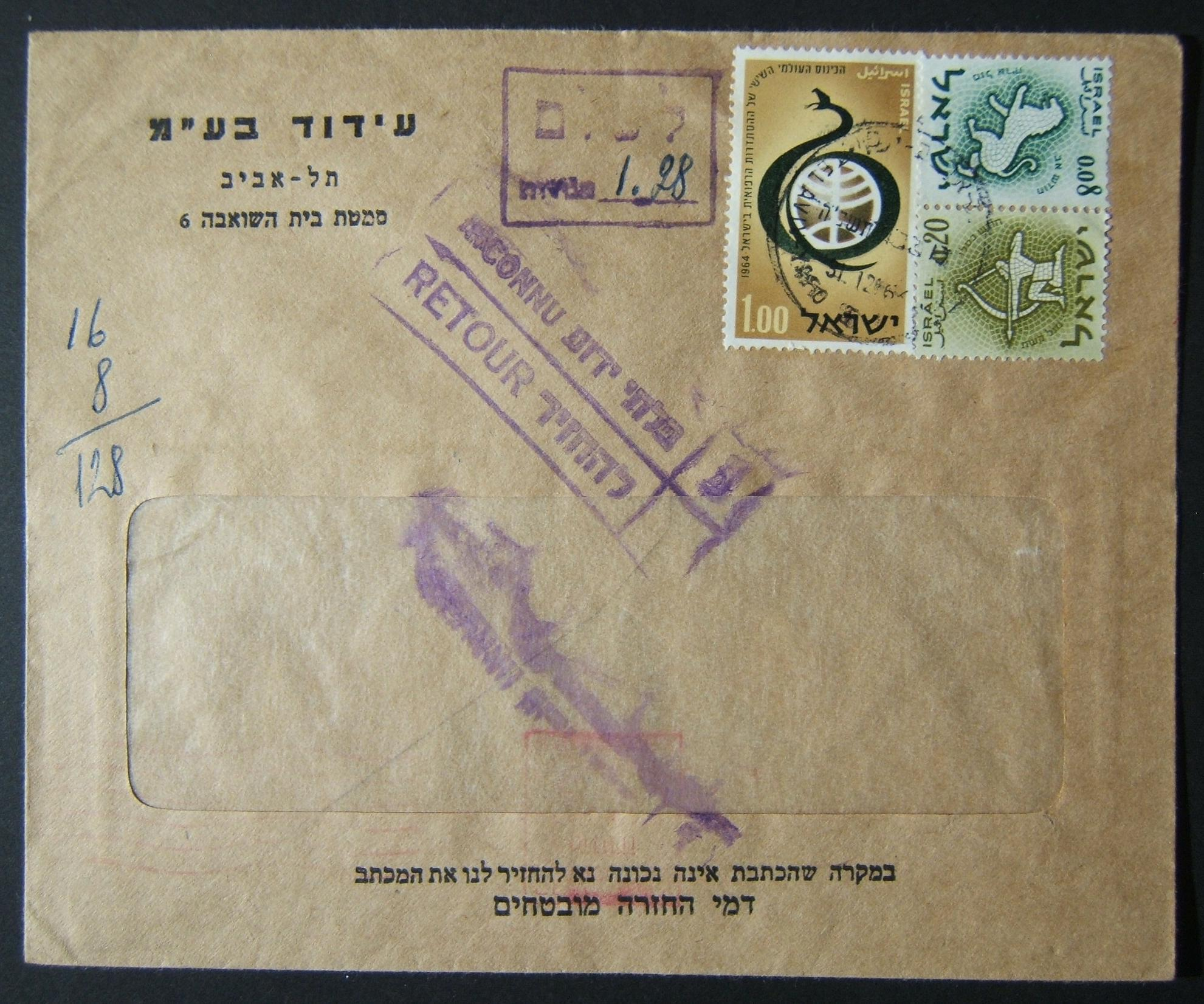 1964 domestic 'top of the pile' taxed franking: Dec. 1964 printed matter commercial cover ex TLV branch of Idud Ltd. franked by machine prepayment at the DO-11 period 8 Ag PM rate