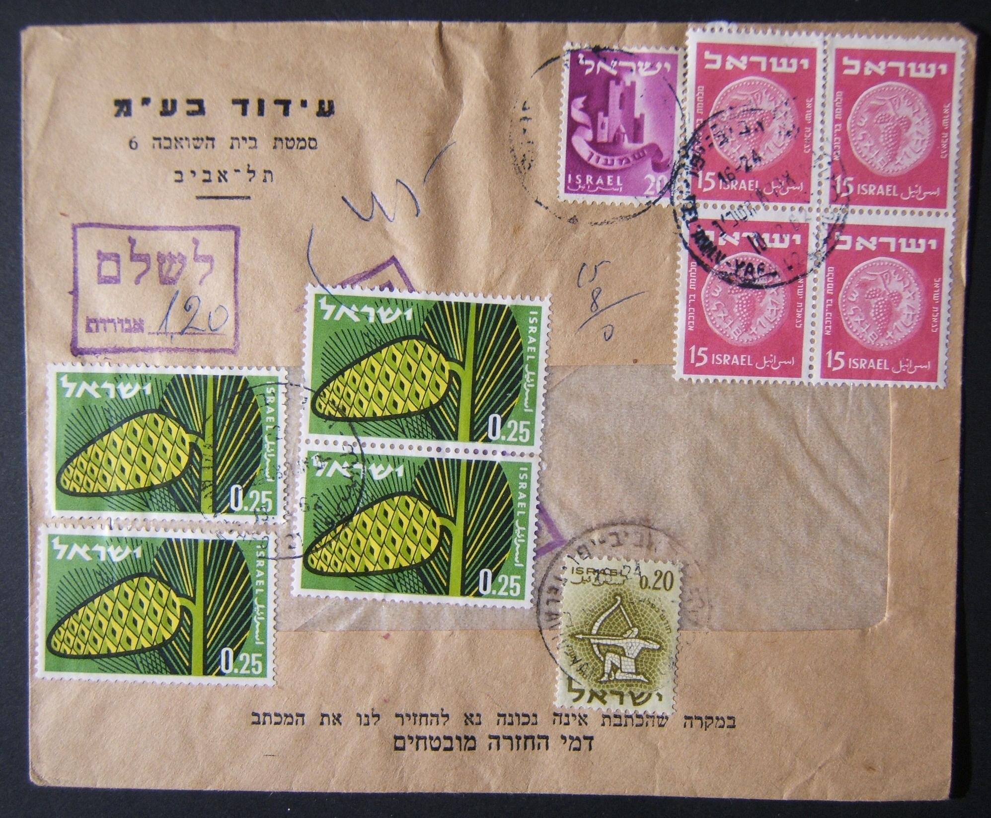 1962 מטבע מעורב חזר דואר פורסם עם Pruta franking ומס במס אגורות