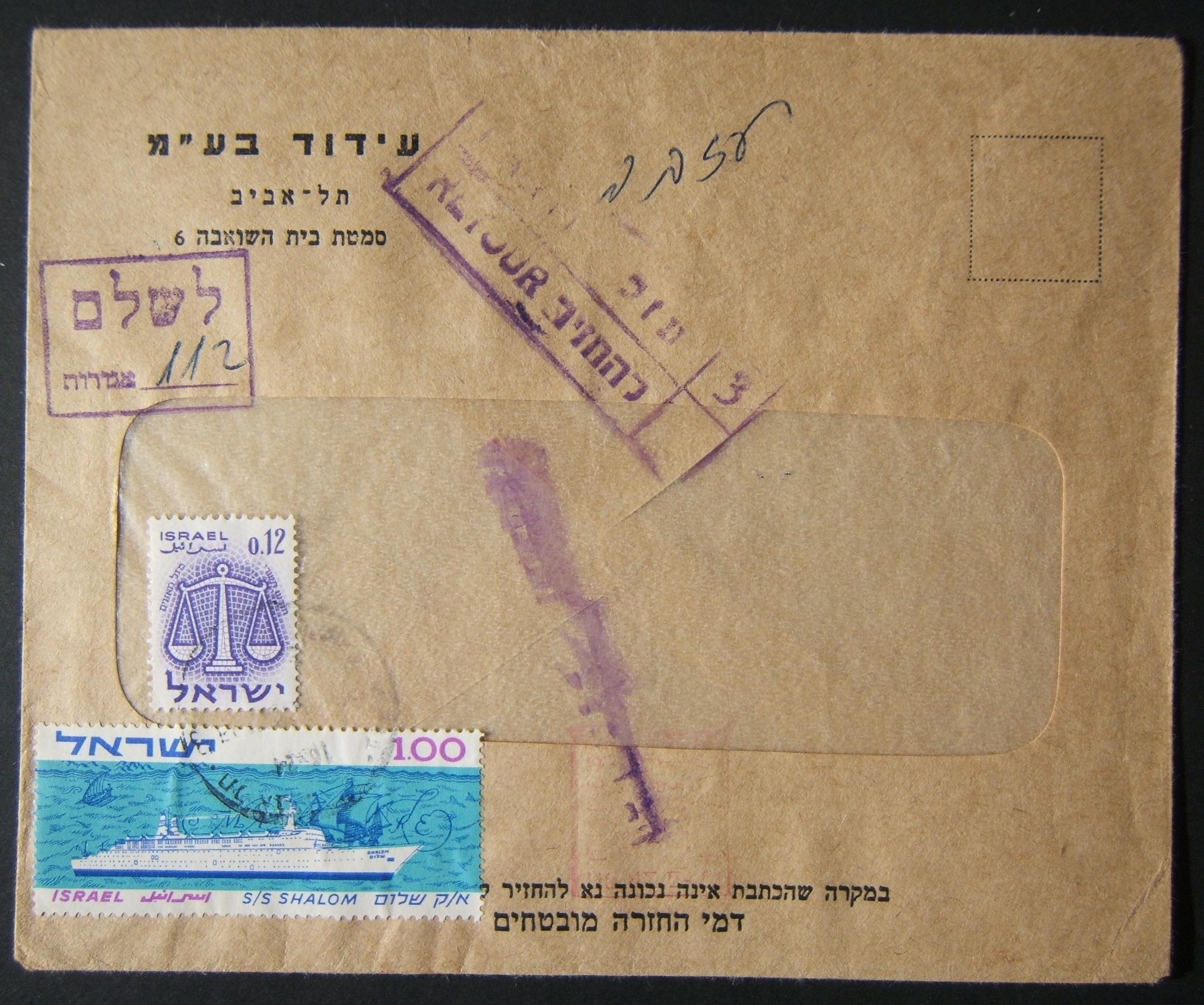 1963 era domestic 'top of the pile' taxed franking: 1963(?) printed matter commercial cover ex TLV branch of Idud Ltd. franked by machine prepayment at the DO-11 period 8 Ag PM rat