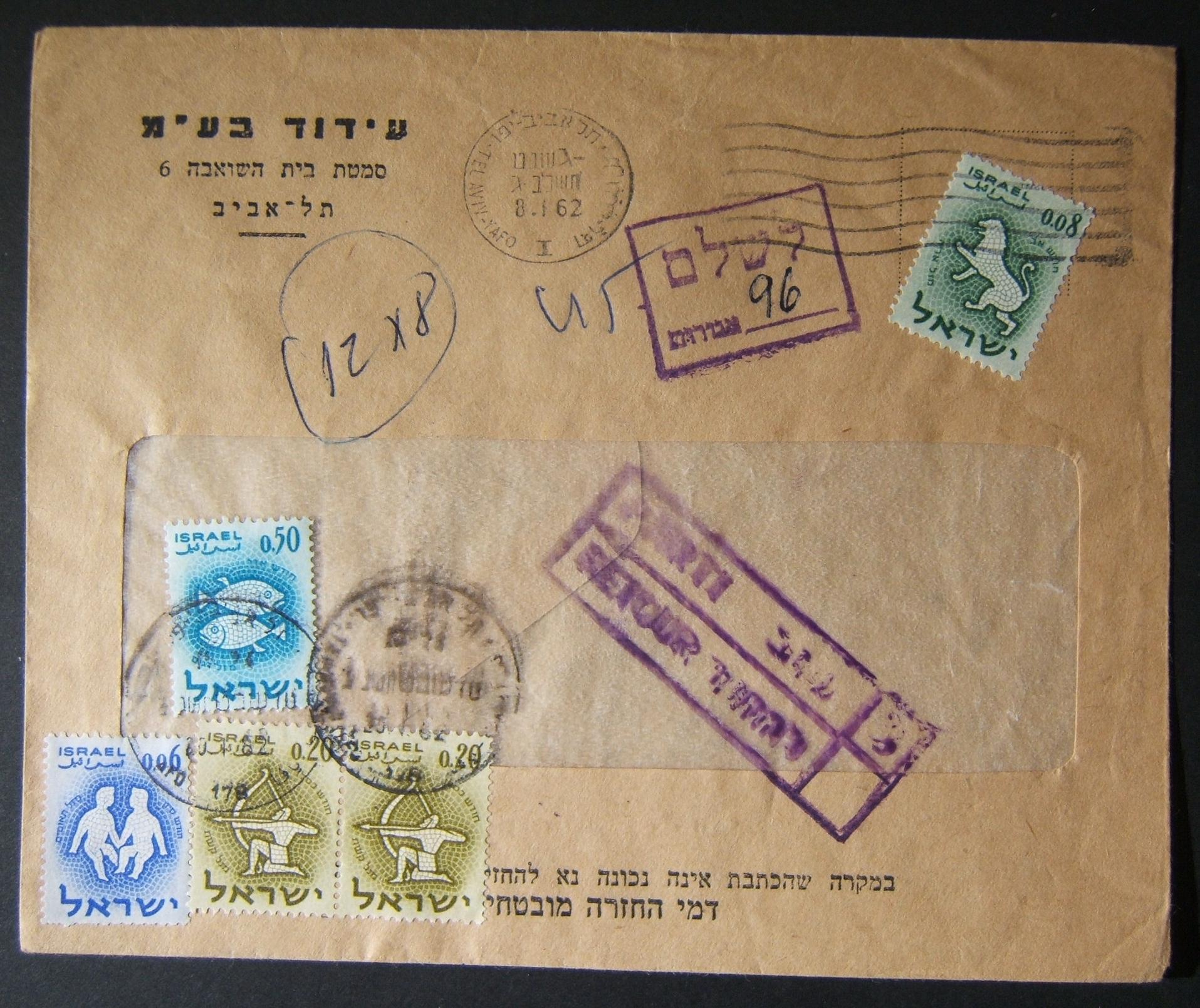 1962 domestic 'top of the pile' taxed franking: 8-1-62 printed matter commercial cover ex TLV branch of Idud Ltd. franked by 8 Ag at new DO-11 PM rate using 1961 Zodiac Ba208, but