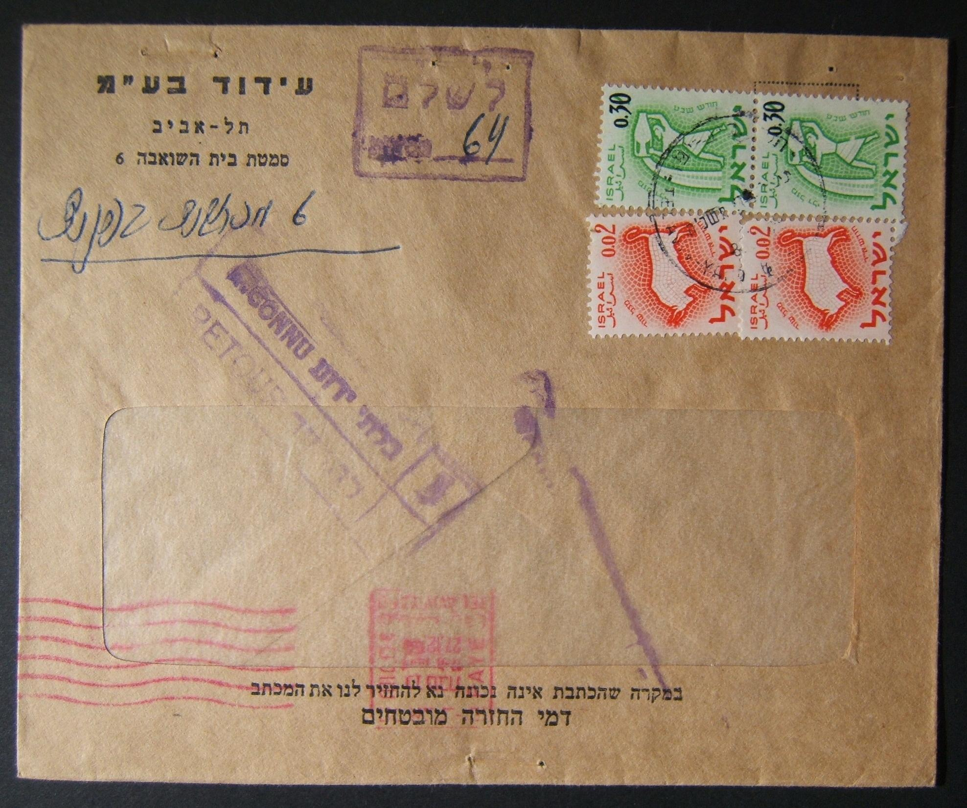 1964 domestic 'top of the pile' taxed franking: 27-12-64 printed matter commercial cover ex TLV branch of Idud Ltd. franked by machine prepayment at the DO-11 period 8 Ag PM rate b