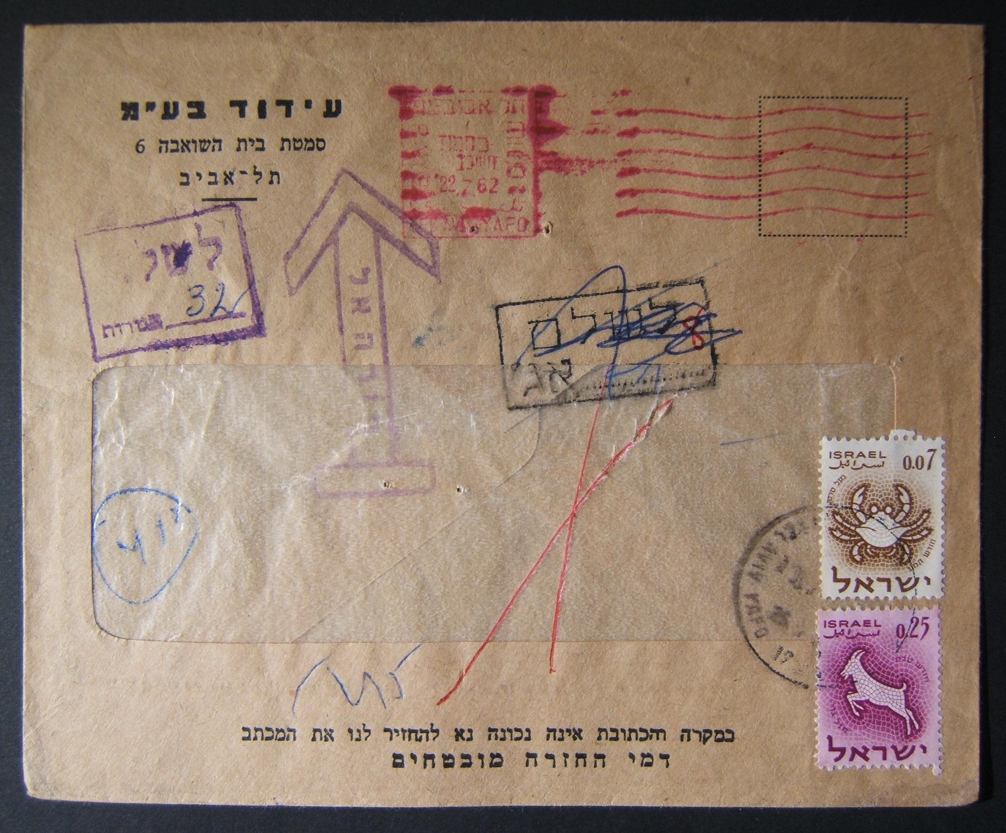 1962 domestic 'top of the pile' taxed franking: 22-7-62 printed matter commercial cover ex TLV branch of Idud Ltd. to RAMAT GAN franked by machine prepayment at the DO-11 period 8