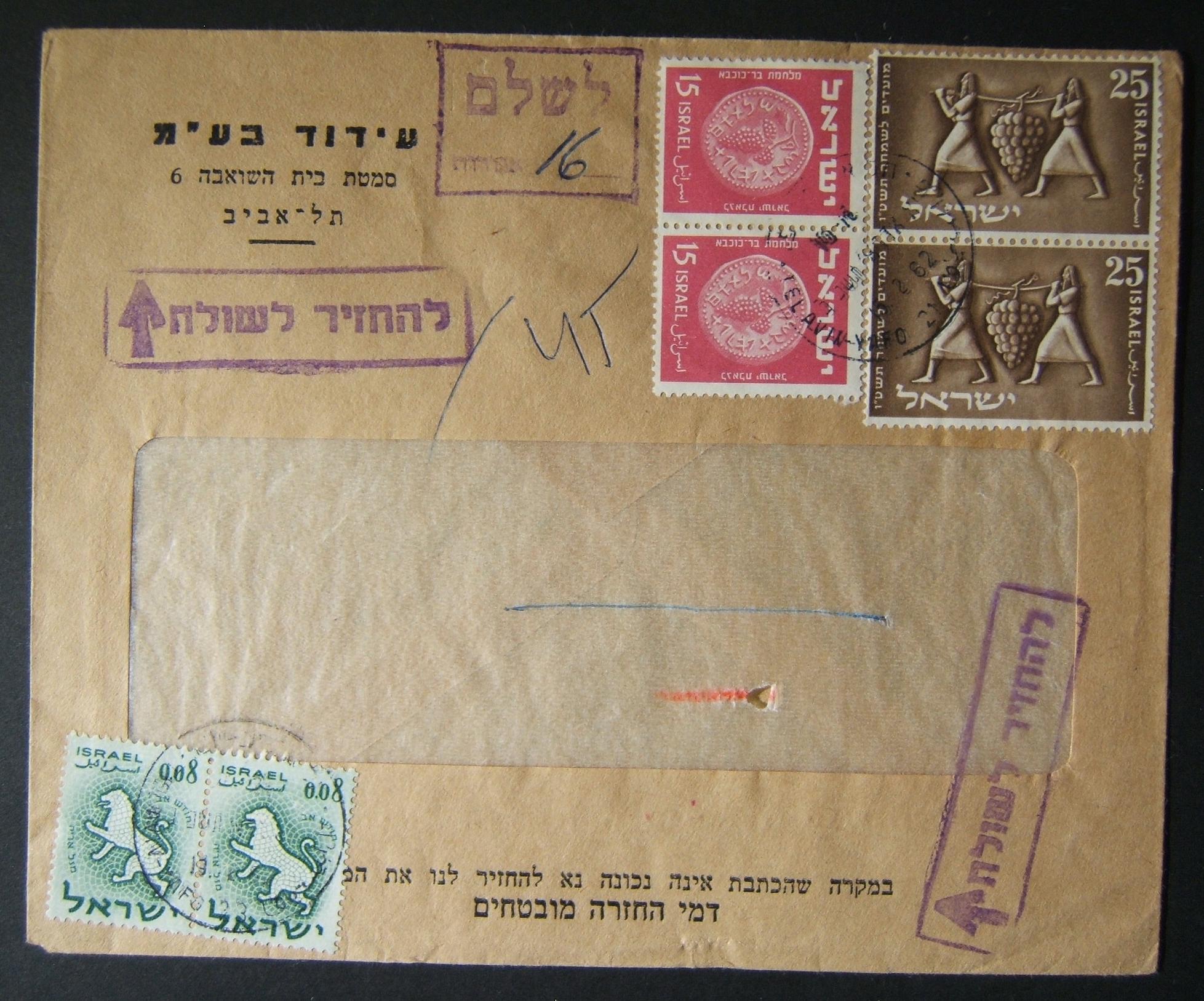 1962 عادت العملة المختلطة المنشورة مع Pruta franking & taxed in Agorot
