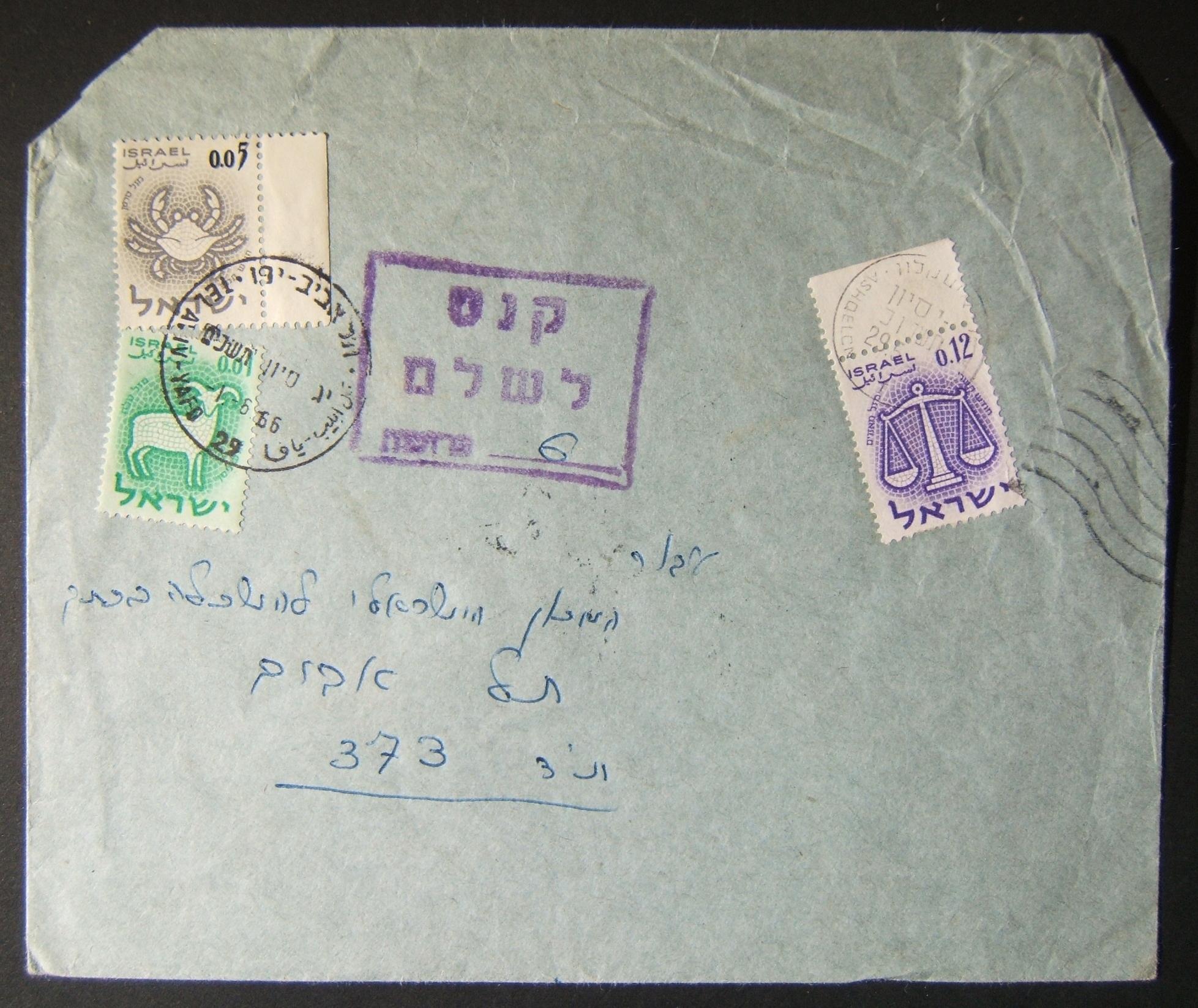 1966 אשקלון לדואר תל-אביבי תחת מסגרות וממוסים עם חותמות גלגל המזלות; שגיאת תאריך חותמת דואר