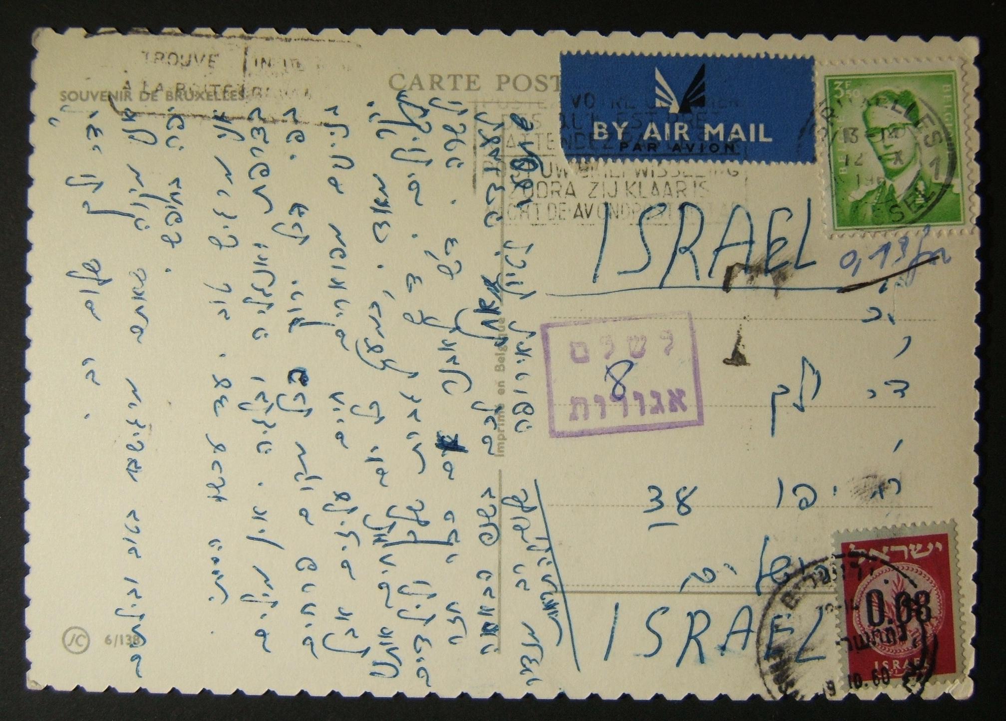 """1960 البريد الوارد البلجيكي الوارد: 12 X 1960 بالبريد الجوي بروكسل بروكسل بروكسيل سابقا إلى القدس underfranked في 3.50Fr وأودعت في وقت متأخر (ملحوظ """"Cachhet"""" ثنائي اللغة """"في الحافلة"""") ، والضرائب"""