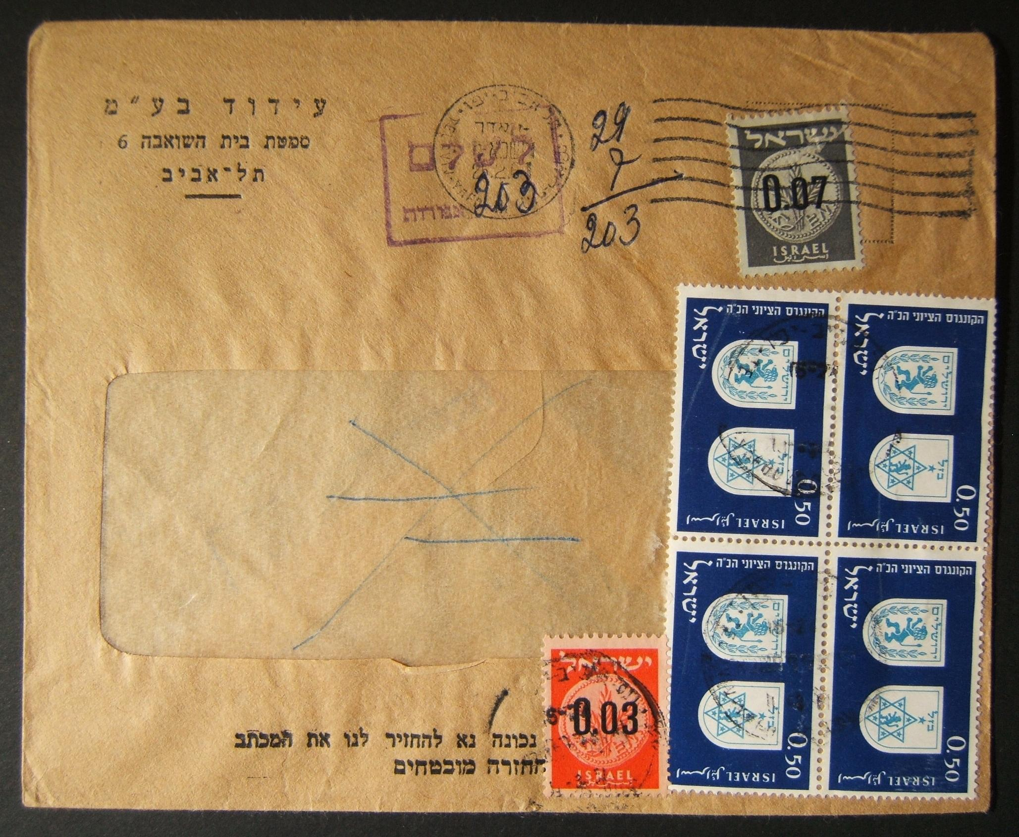 1961 domestic 'top of the pile' taxed franking: 25-2-61 printed matter commercial cover ex TLV branch of Idud Ltd. to BNEI BRAK franked 7 Ag at the DO-10 period PM rate using 1960