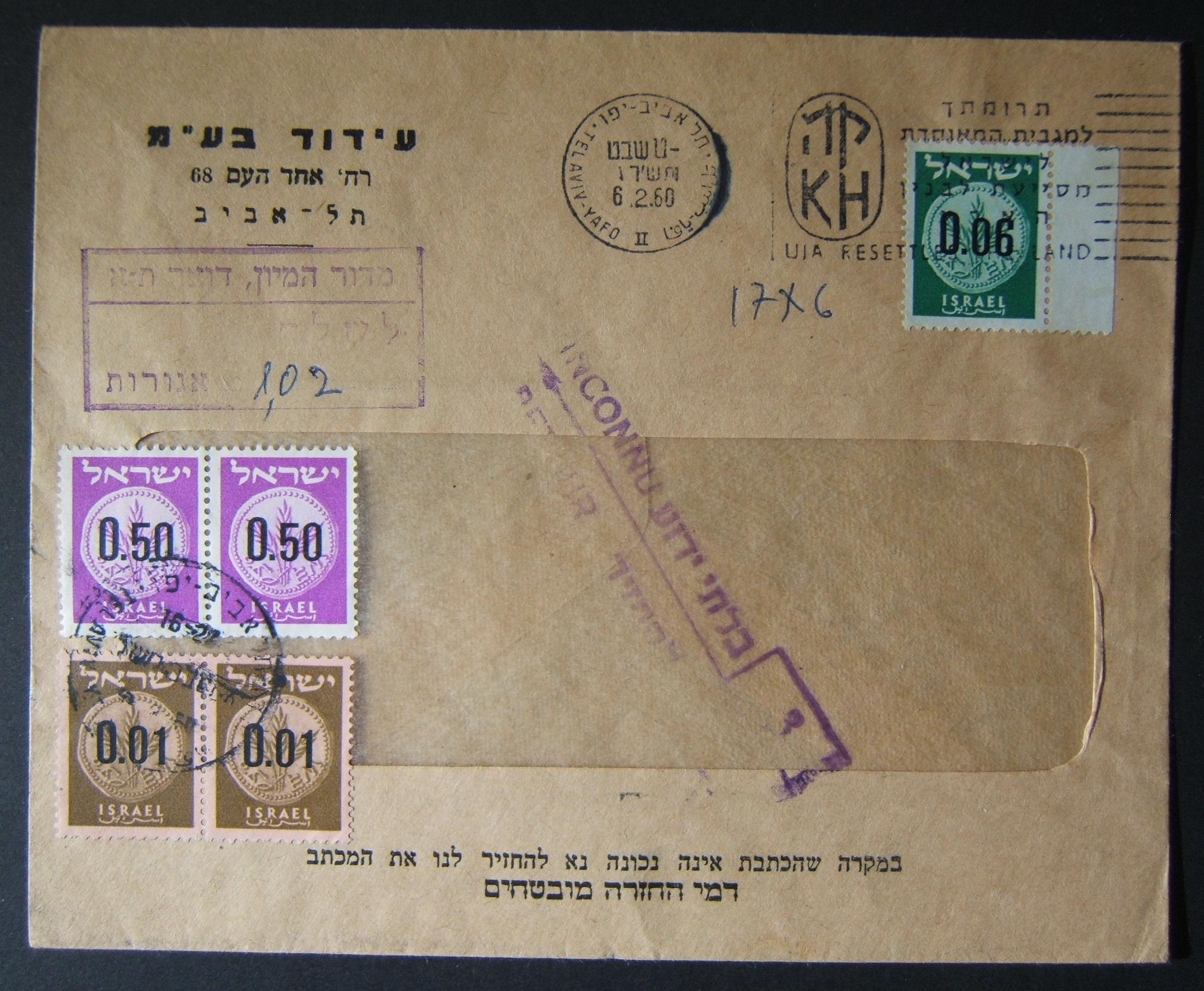 1960 domestic 'top of the pile' taxed franking: 6-2-60 printed matter commercial cover ex TLV branch of Idud Ltd. franked 6 Ag at the DO-9 period PM rate using 1960 Provisional Ba1