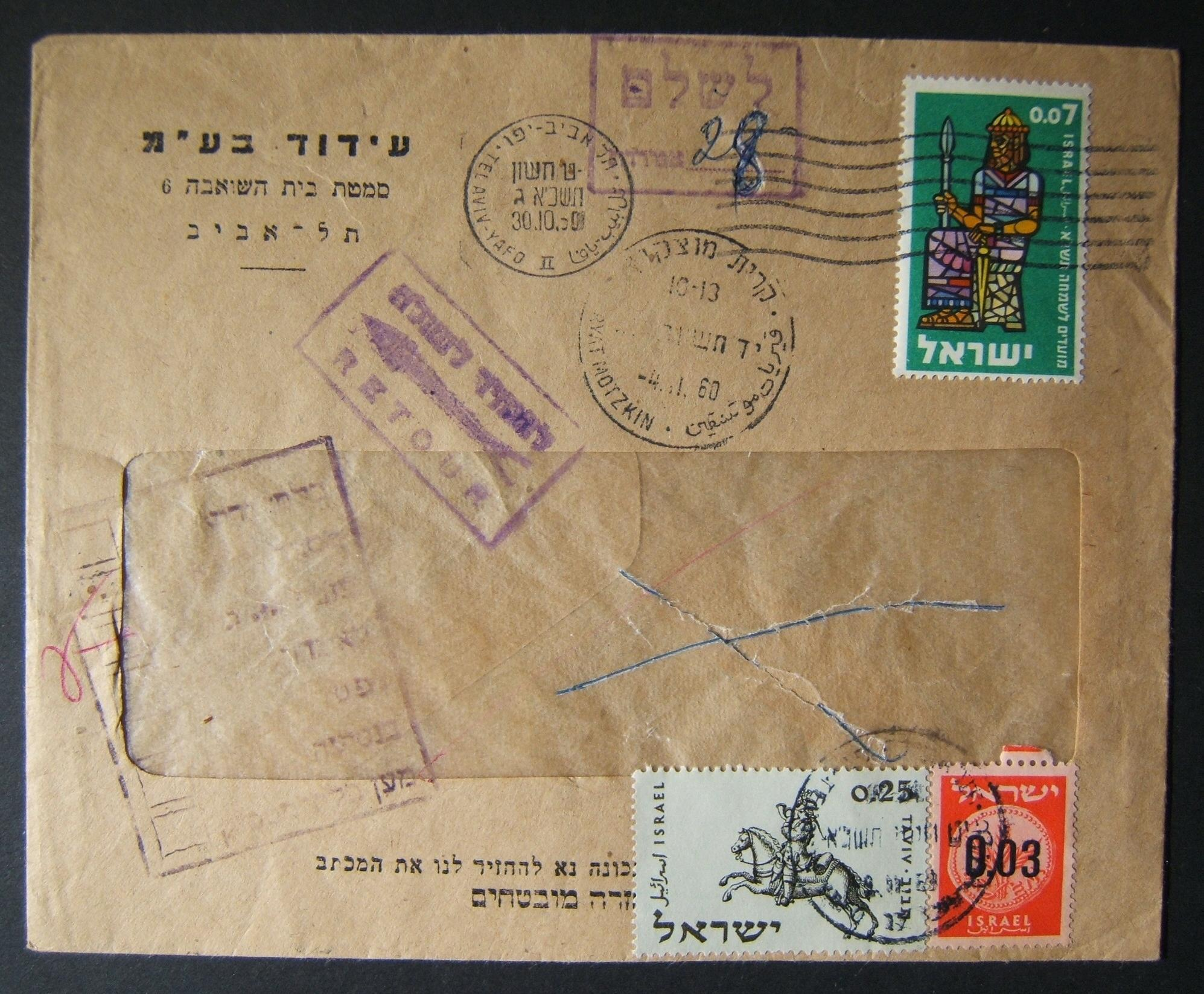 1960 domestic 'top of the pile' taxed franking: 30-10-60 printed matter commercial cover ex TLV branch of Idud Ltd. to KIRYAT MOTZKIN franked 7 Ag at the DO-10 period PM rate using