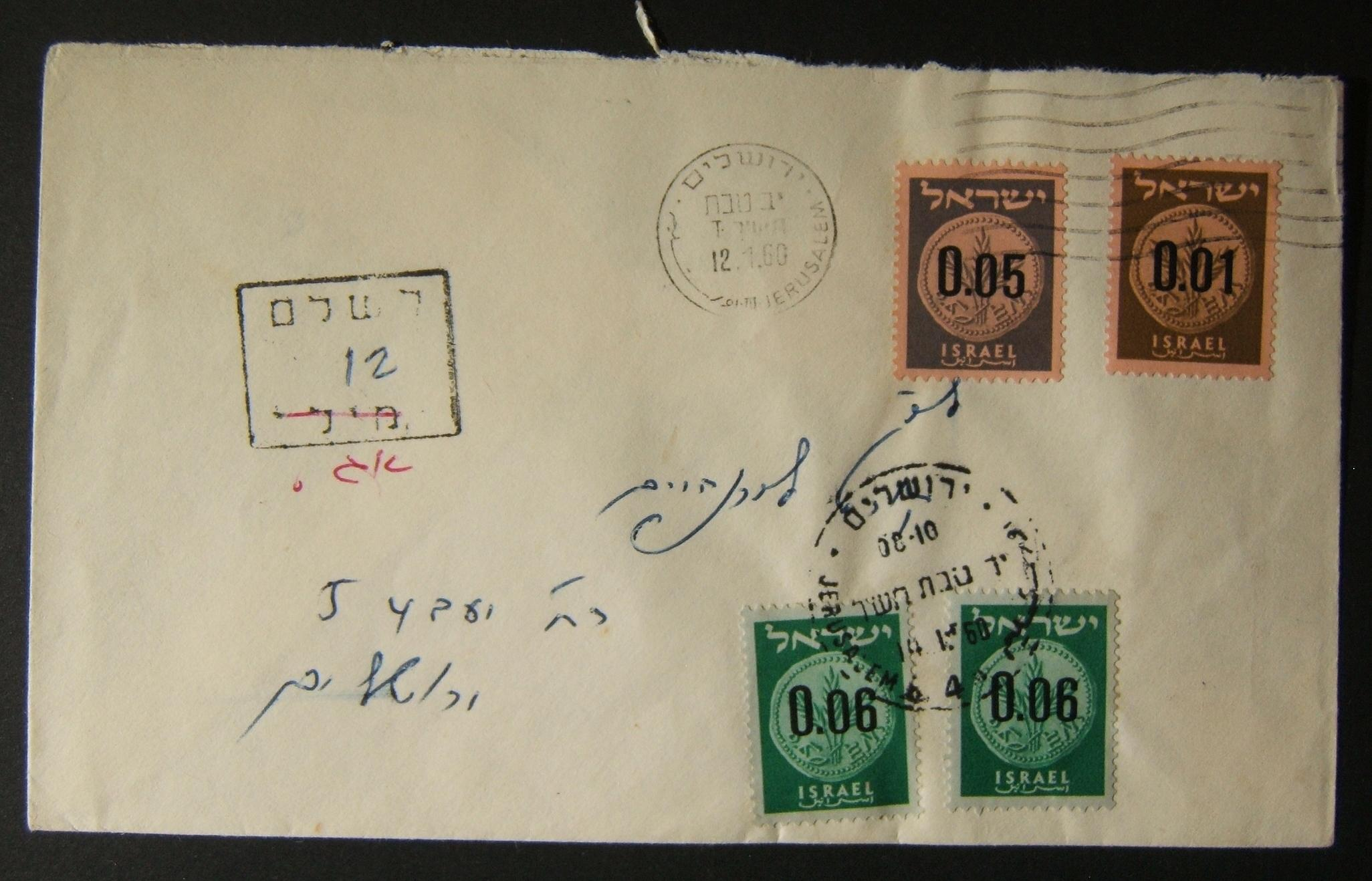 1/1960 Jerusalem taxed mail paid using new Provisionals stamps in early Lira period