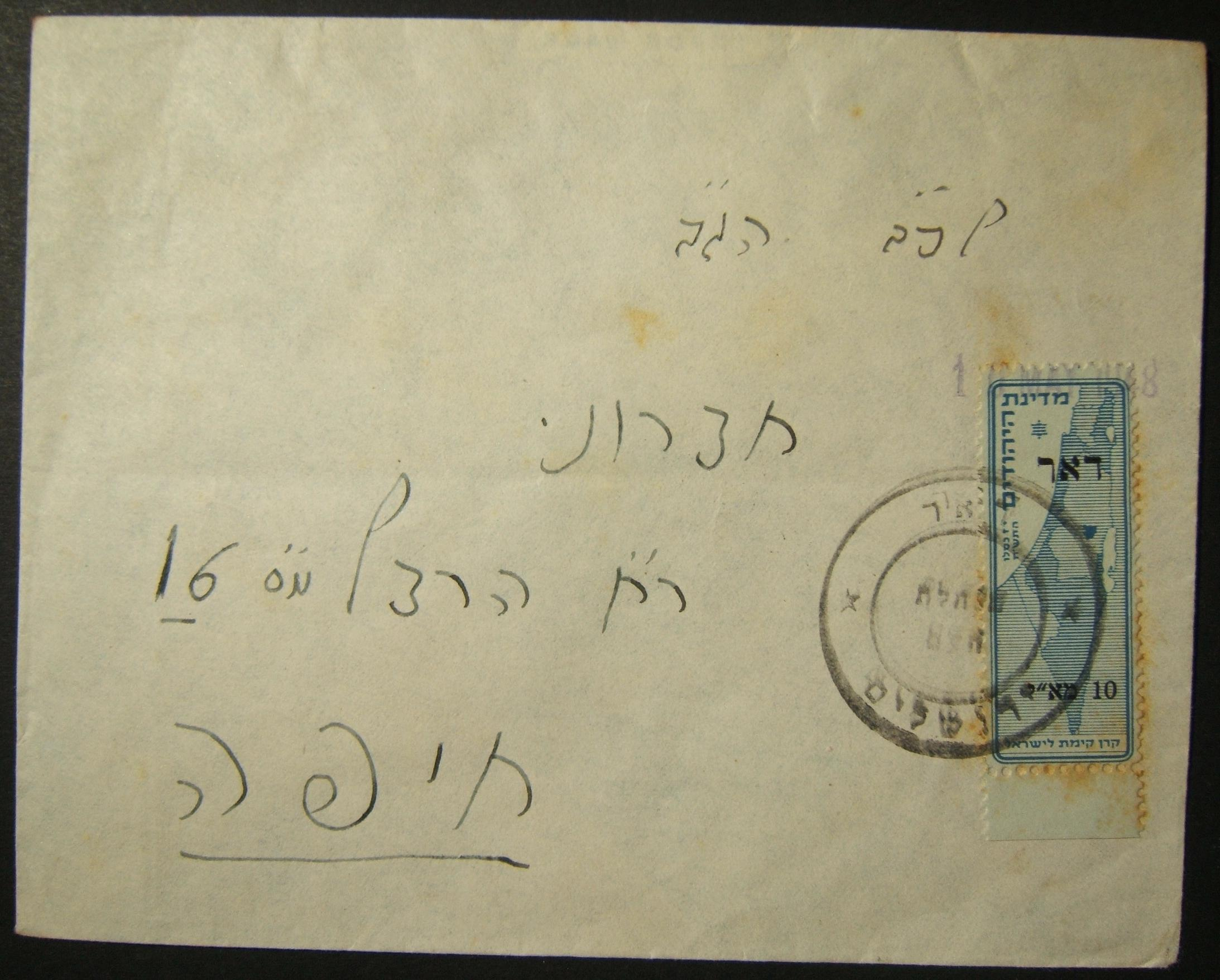 10-05-1948 1st convoy mail from JERUSALEM to HAIFA with interim franks/postmarks