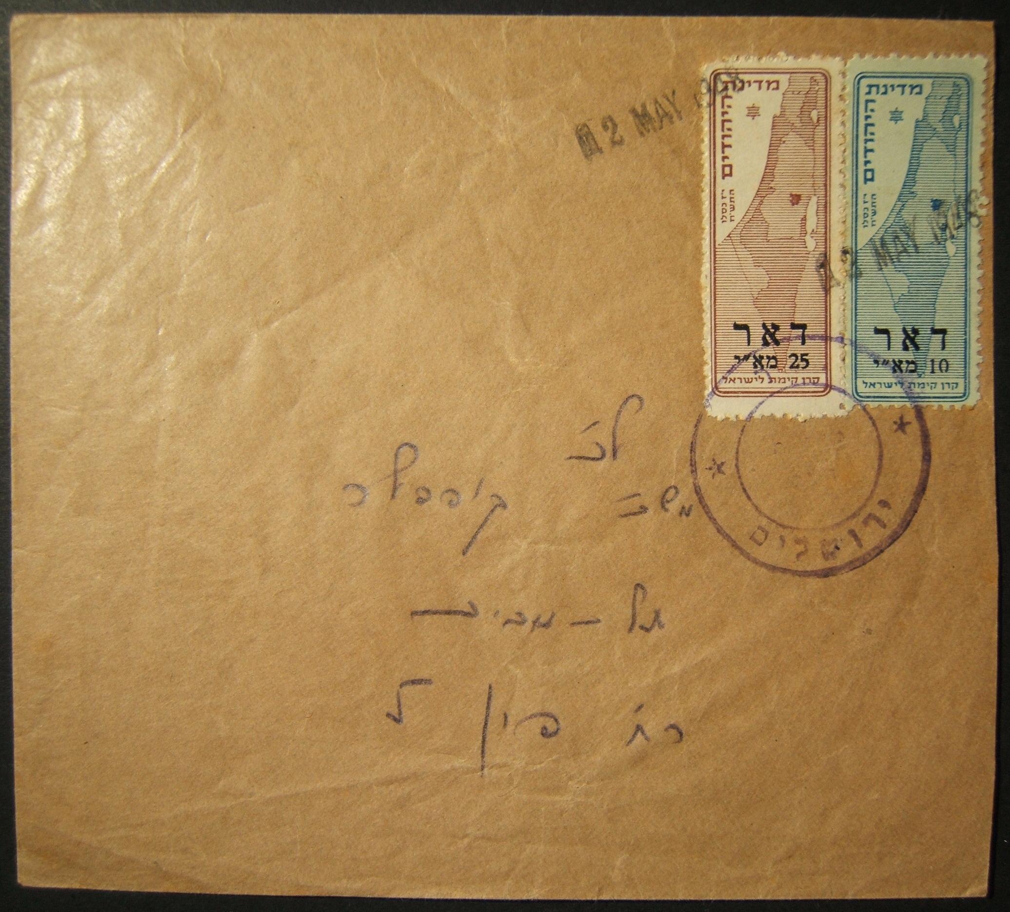 1948 إرسال أول قافلة من القدس إلى تل أبيب مع وجود صكوك مؤقتة / علامات بريدية مؤقتة
