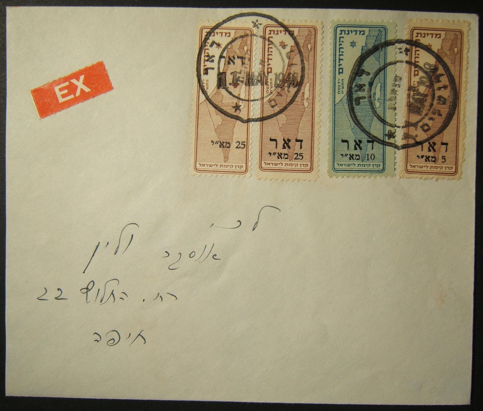 1948 أول قافلة من البريد السريع من القدس إلى حيفا بصكوك / علامات بريدية مؤقتة