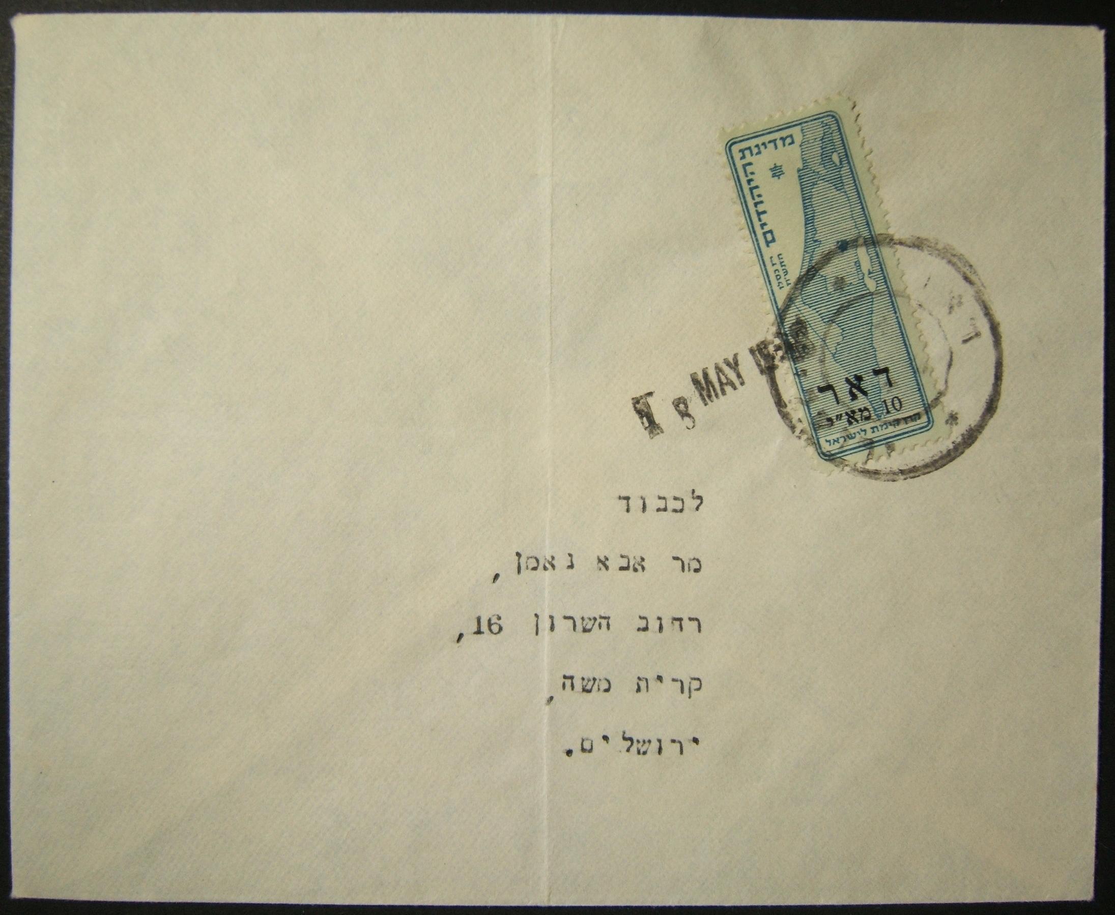 1948 מצור על ירושלים דואר מקומי עם כנות ביניים בוטלה על ידי חותמת הדואר רוזטה