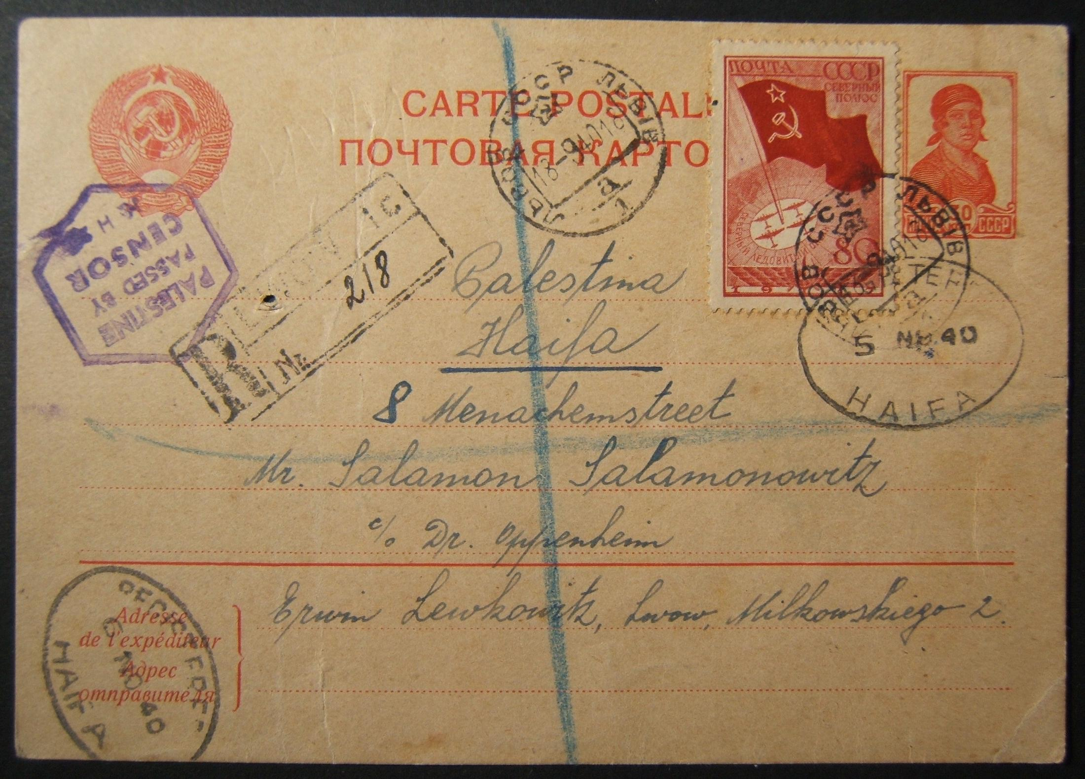 9/1940 الحرب العالمية الثانية / حقبة الهولوكوست البريد اليهودي من LVOV التي كانت تحت الاحتلال السوفيتي إلى هيفاء ، المحظورة