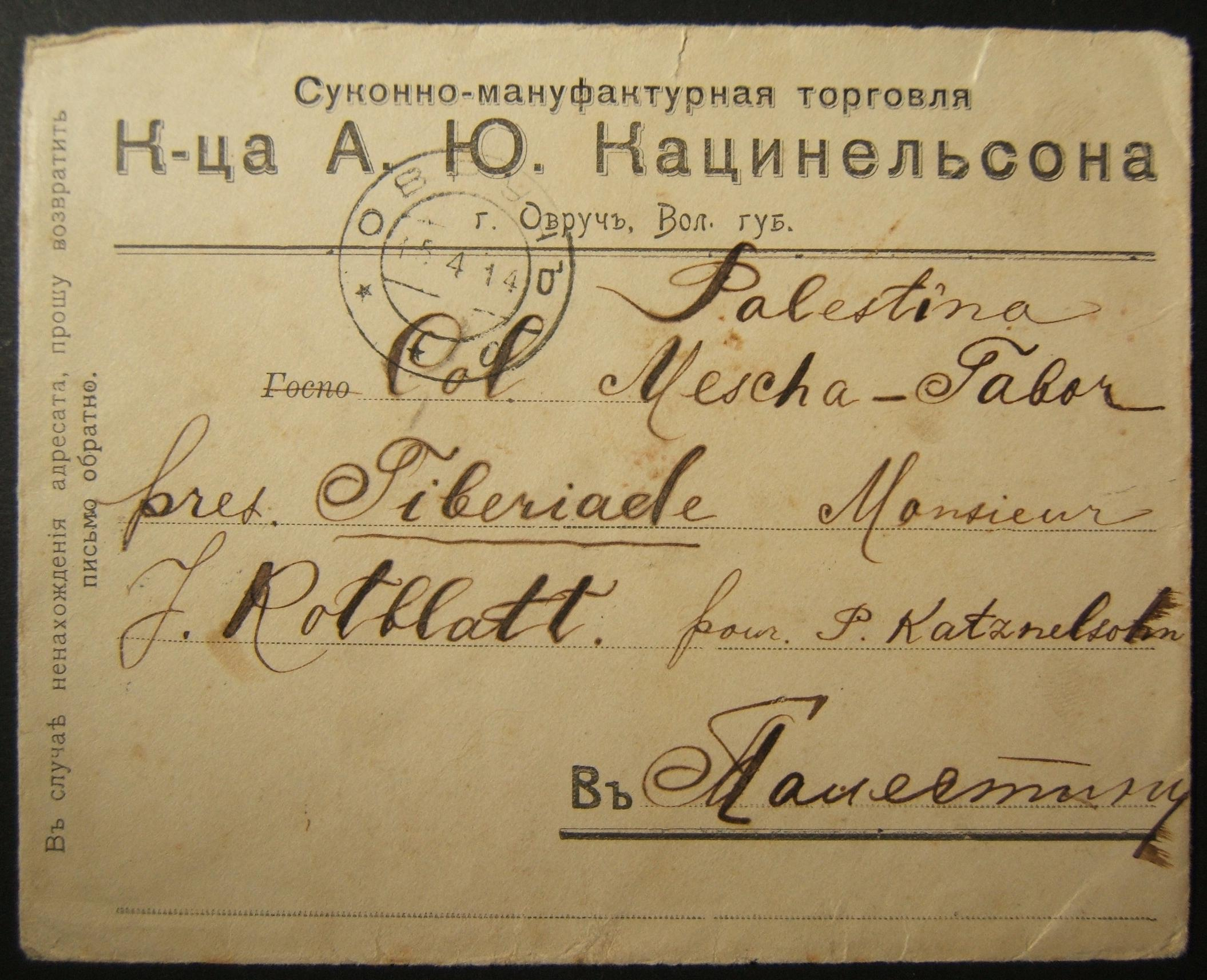 4/1914 rare incoming mail from Ukraine to Jewish settlement MESHA-TABOR via HAIFA/TIBERIAS
