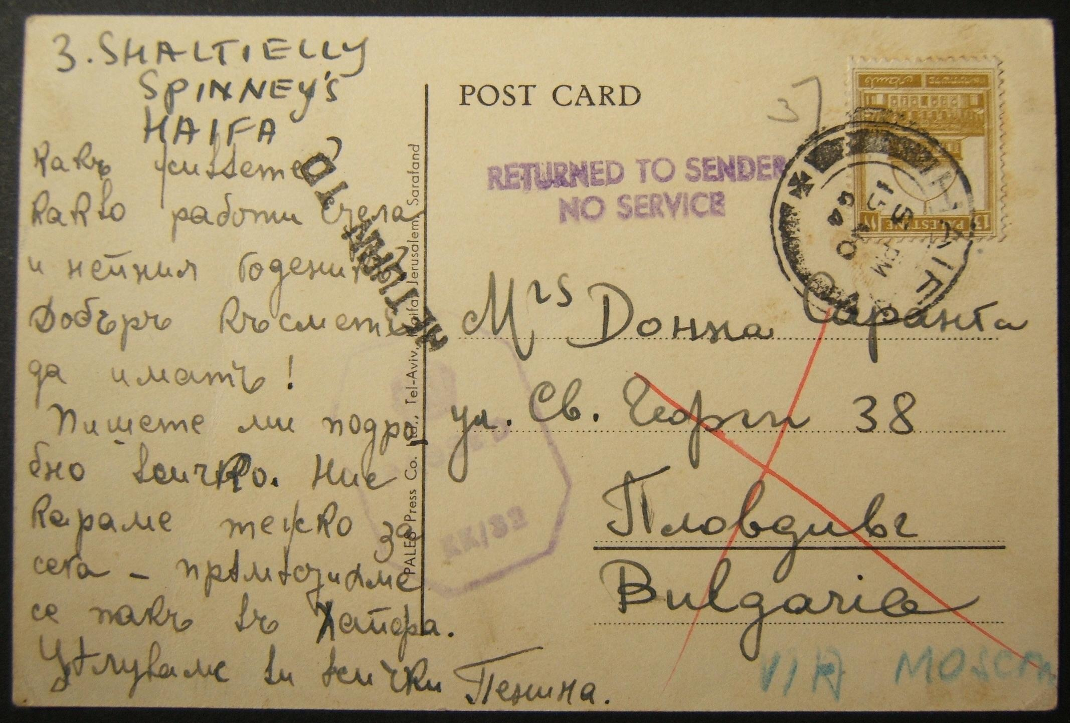 11/1944 WWII suspended service mail from HAIFA to Soviet-occupied Bulgaria via Moscow