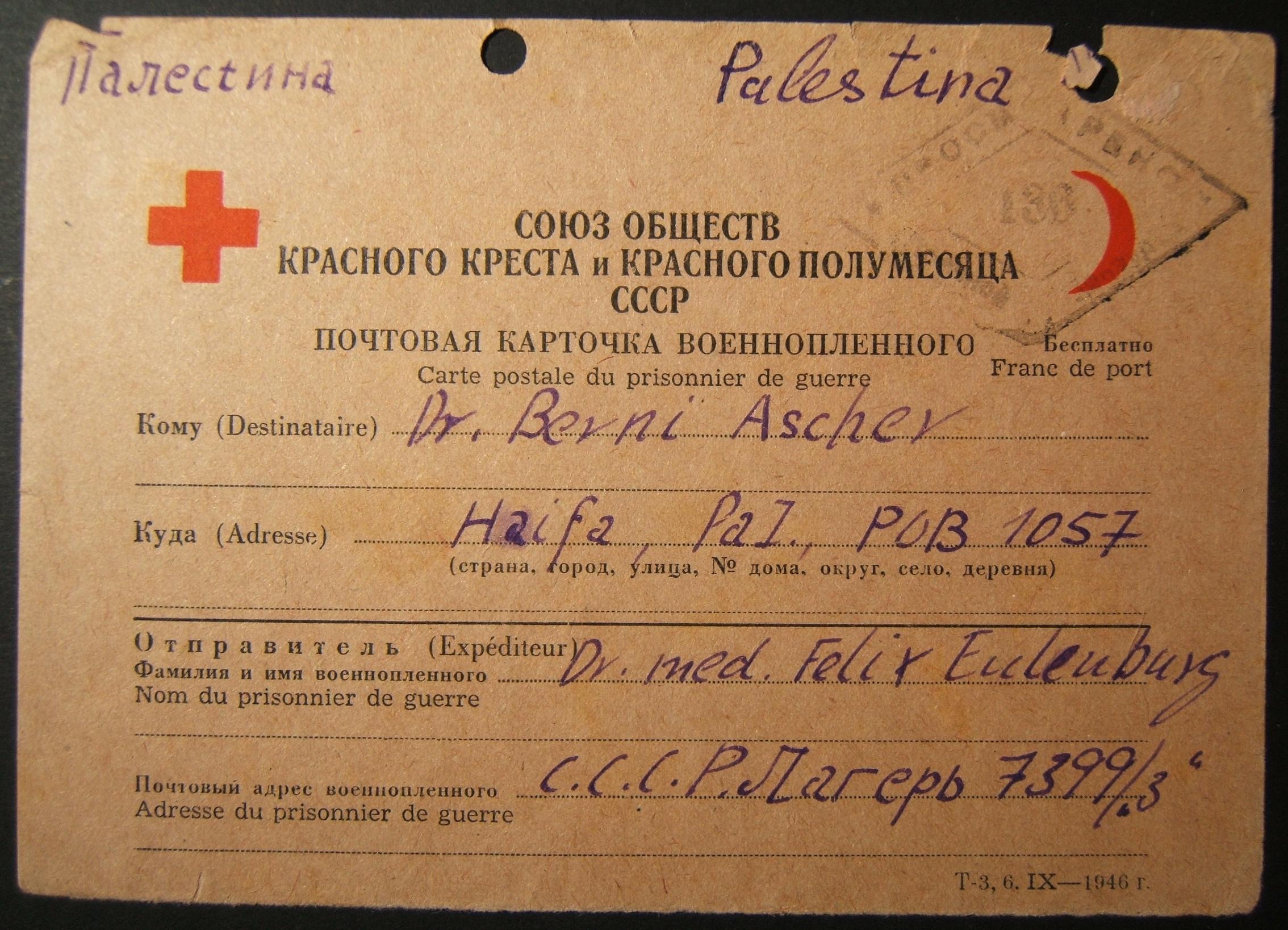 2/1947 postwar WWII Soviet Red Cross POW mail from AHUM to Berni Ascher in HAIFA