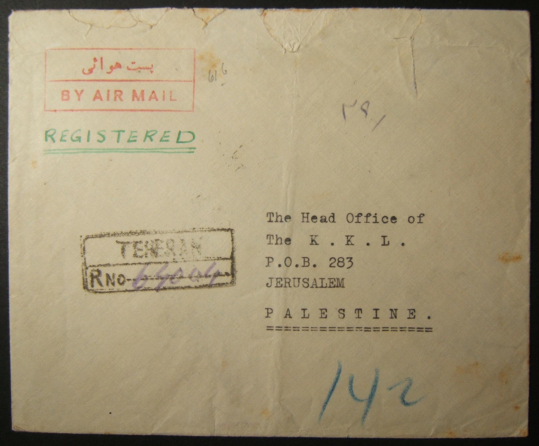 11/1946 תקופה מאוחרת של שדה תעופה יבשתי מטראן לירושלים דרך בגדאד