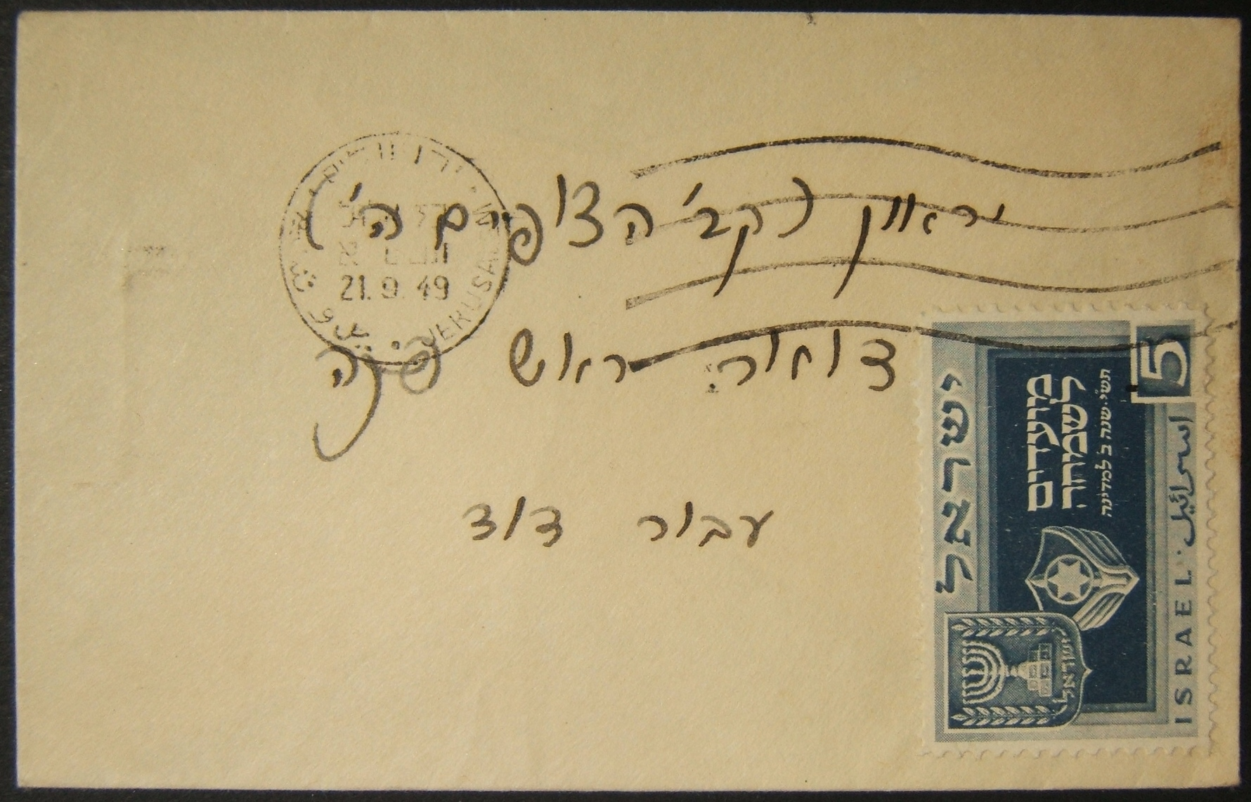 1st day 21.9.49 strike of 2nd Israeli Jerusalem machine-cancel on printed matter mail