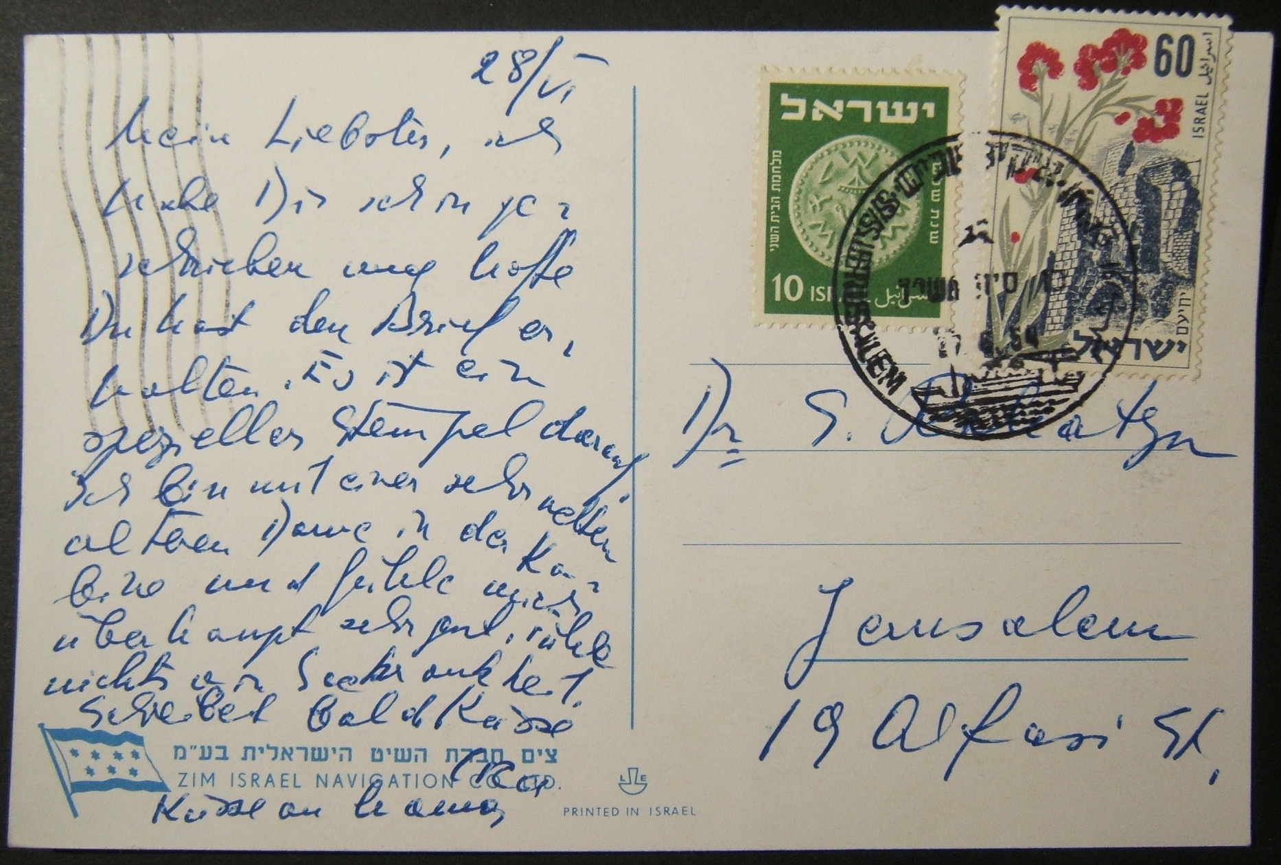 1954 Israeli paquebot sea mail postcard from S/S Jerusalem on 1st day of ship's postmark