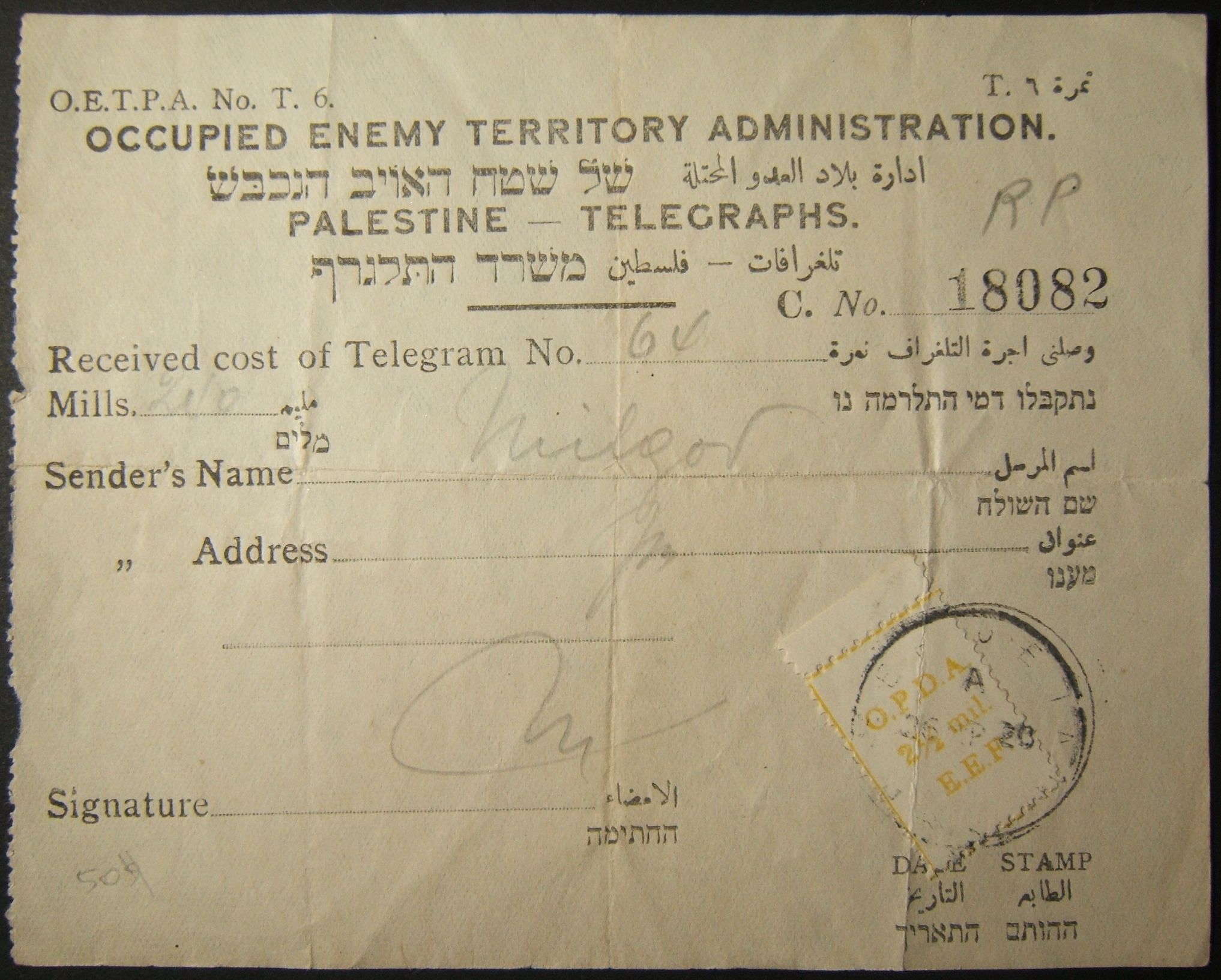 إيصال التلغراف فلسطين الانتداب ، كل شكل ، صريح وعنوان بريدية كلها غير مسجلة