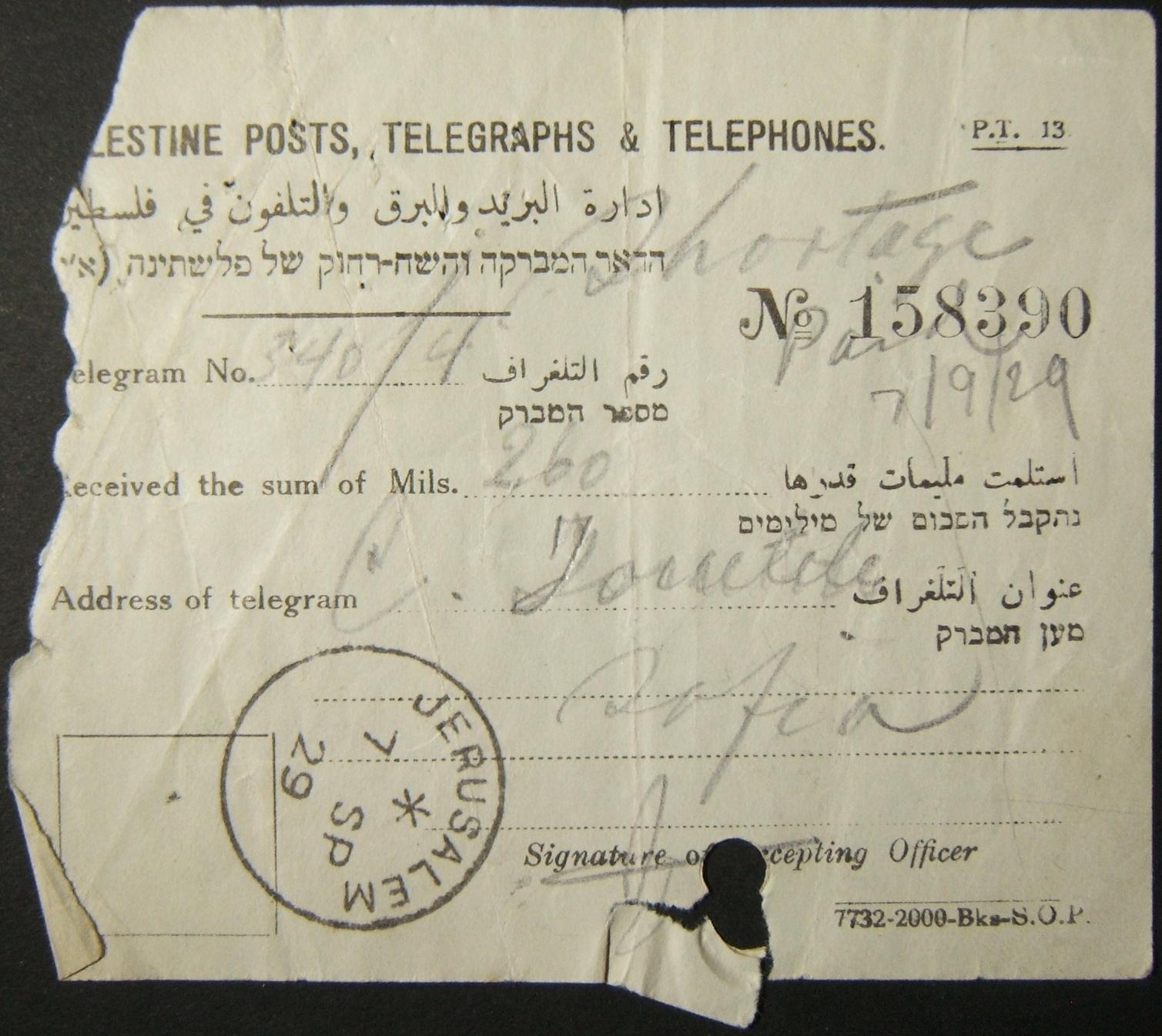 فلسطين الانتداب غير المسجل عام 1929 القدس 24mm دائرة واحدة على شكل datestamp