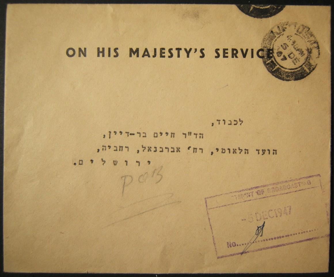 فلسطين سلطة الانتداب غير المدرجة بالقسم cachet على البريد 1947