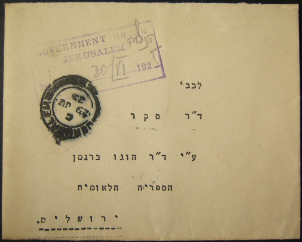 Palestine Mandate Government unlisted Government House cachet on Hugo Bergman mail 1925