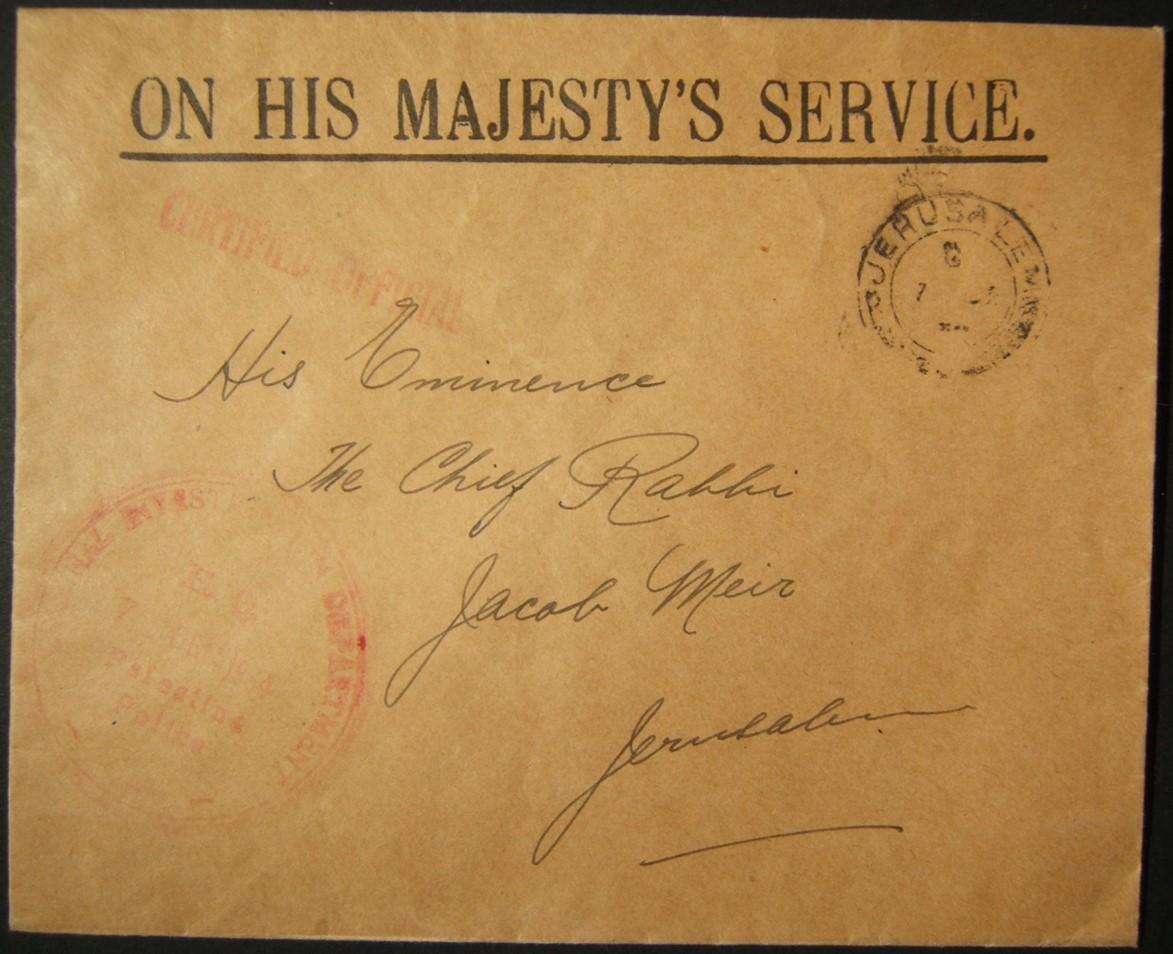 ממשלת המנדט של פלשתינה לא רשומה על תיקי חקירה פלילית על דואר 1934
