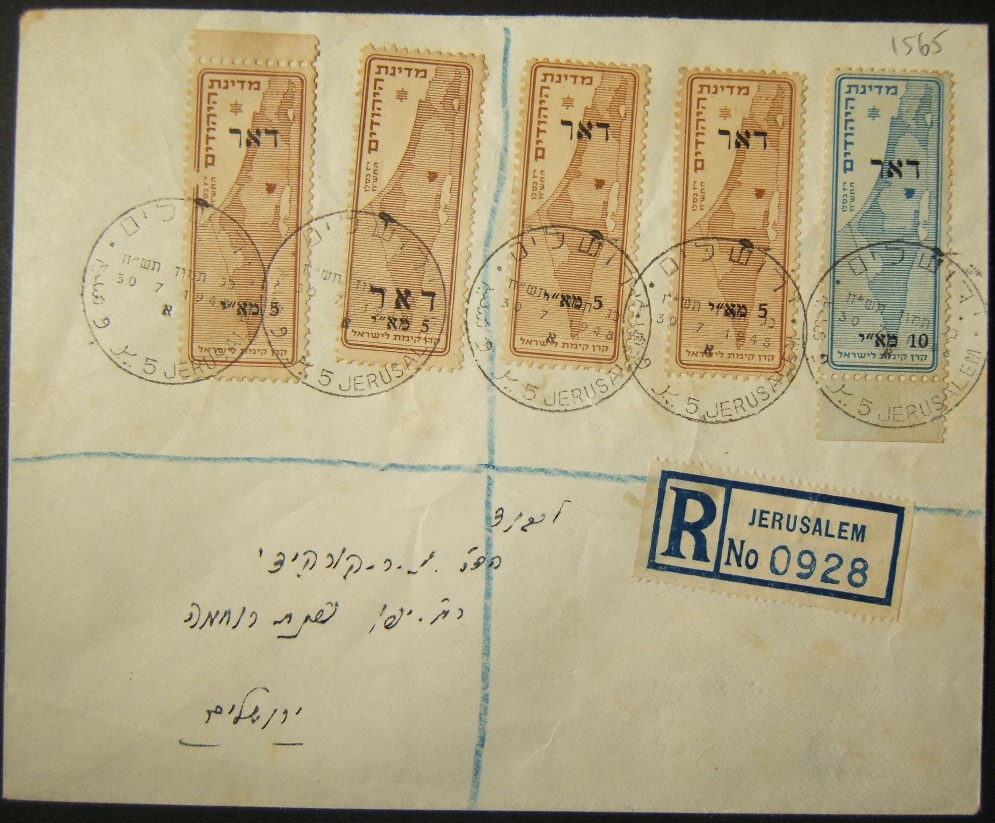 1948 דואר ירושלים המקומי עם נדיר 3 סדרה ביניים פרנק & ליד יום 1 חותמת הדואר