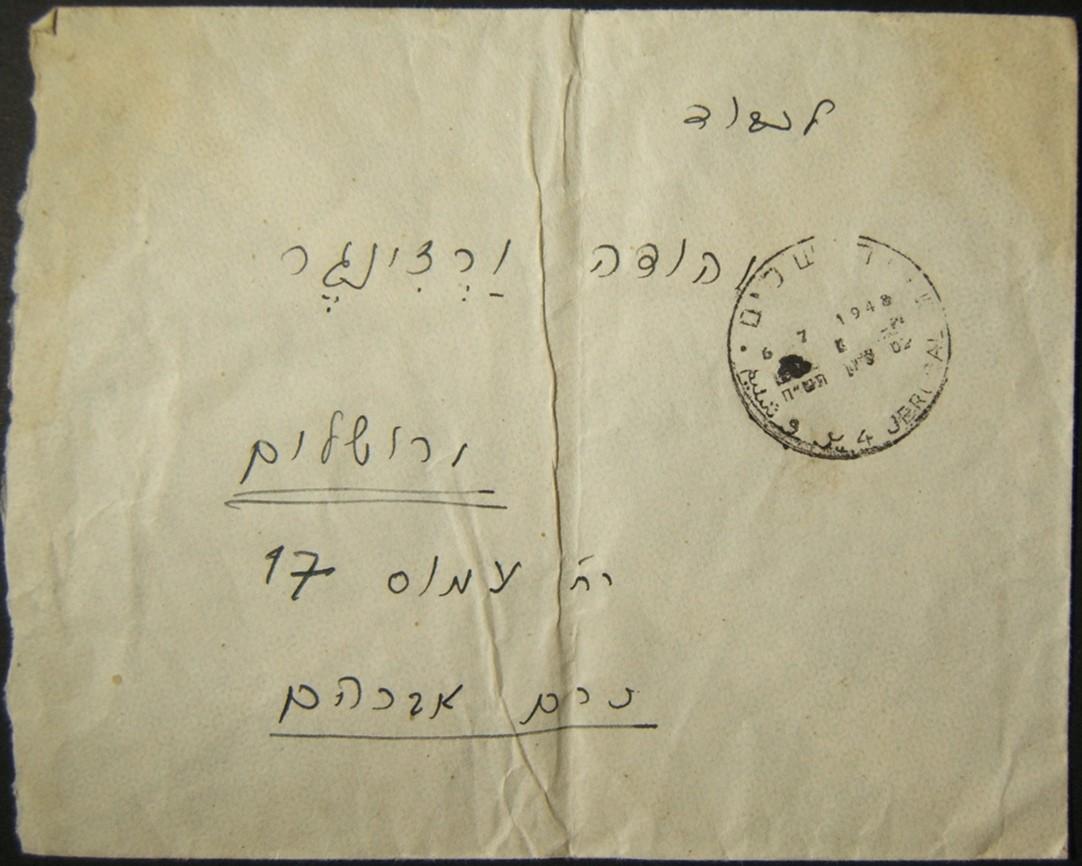 Lot 50537 - Philately > Specialized Israeli Jerusalem postmarks  -  Historama Historama Autumn Mail Auction #5