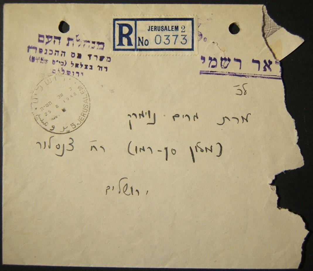 מכתב מחליף בערבית - 5 חותמת דואר בדואר רשום ב - 1948