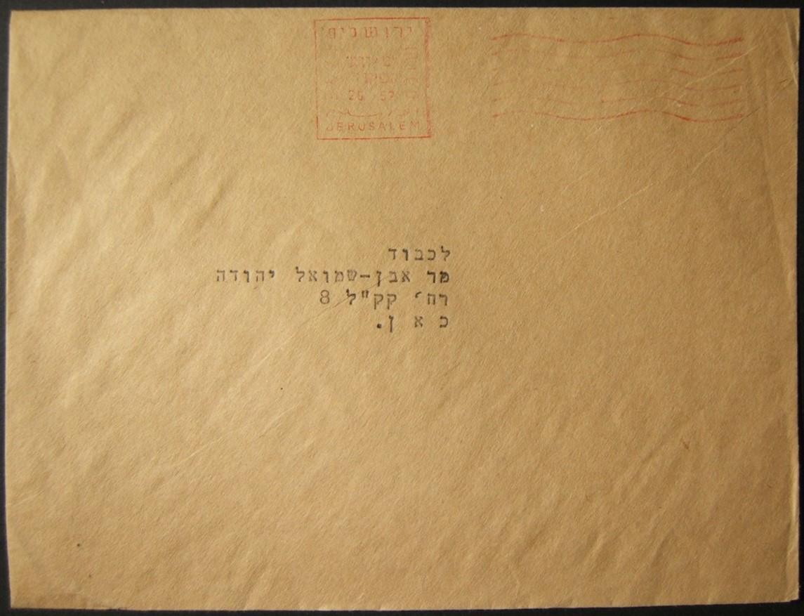 تلغي آلة القدس Paye خطأ على البريد المحلي: عدم تطابق التواريخ