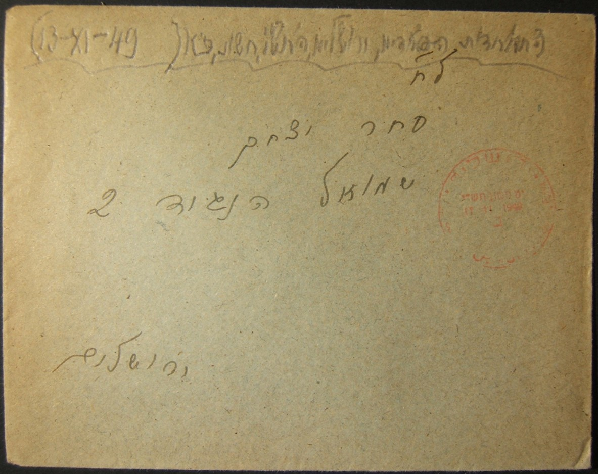 RED JERUSALEM Head Post Office postmark dated 11-11-1949 tied to local cover, unsealed. This is not the red