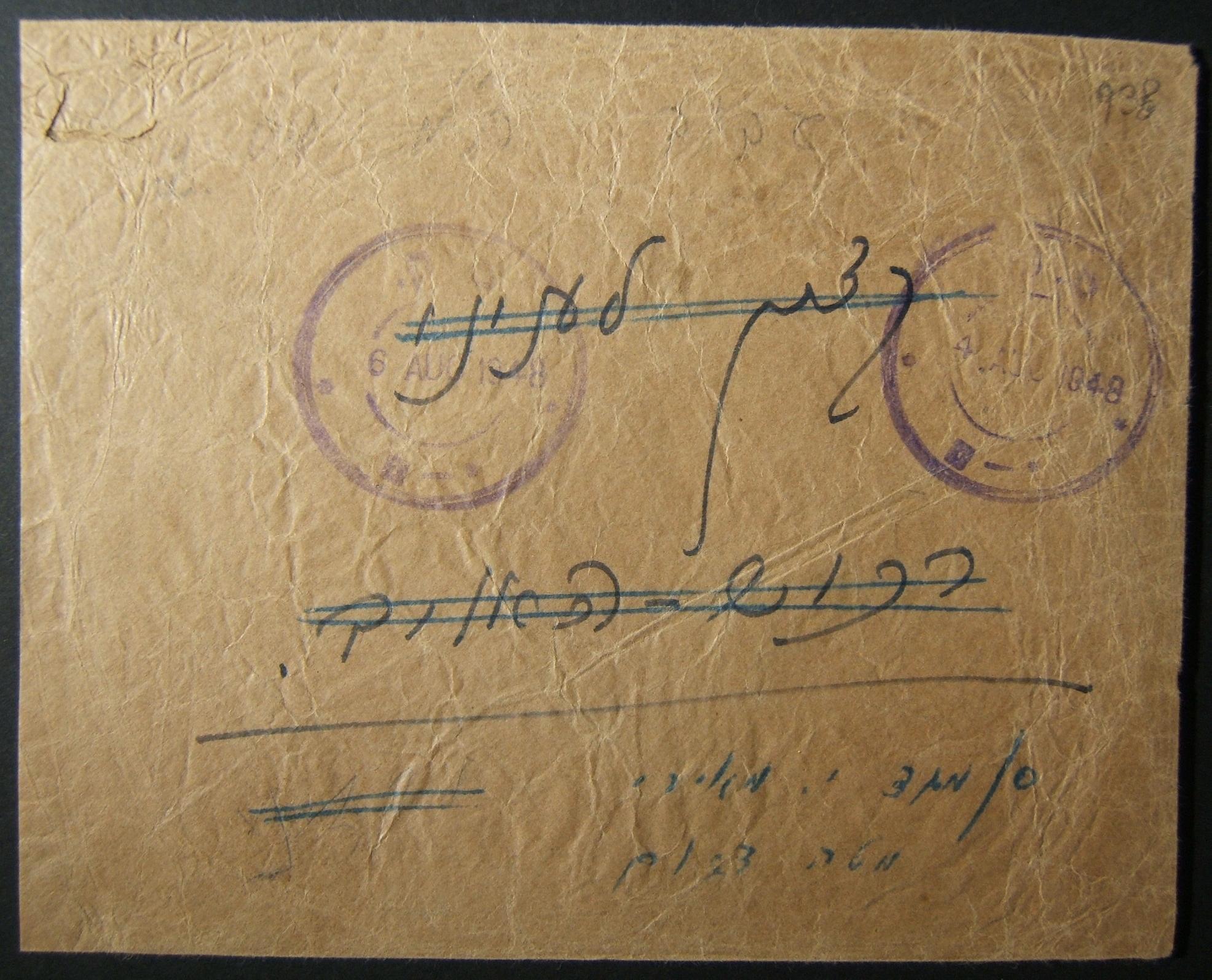 4 Aug 1948 Misrad Kesher Jerusalem Signals Corp military mail to Air Force unit