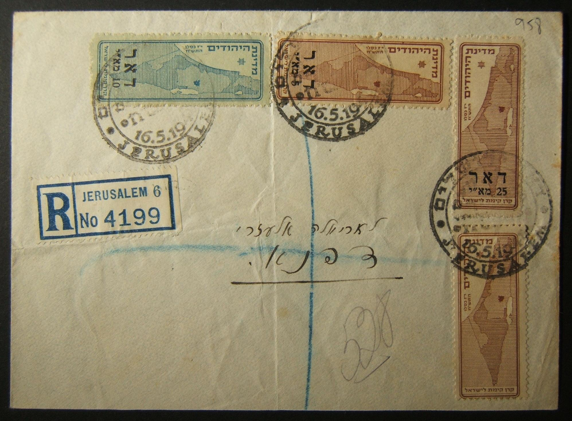1948 Jerusalem 2nd convoy / 3 postal periods cover: 16-5-1948 'first day' reg. cv ex J'LEM-6 (Mahane Yehuda BO) to DAFNA franked 40m (10m letter + 15m reg. + 2+ x
