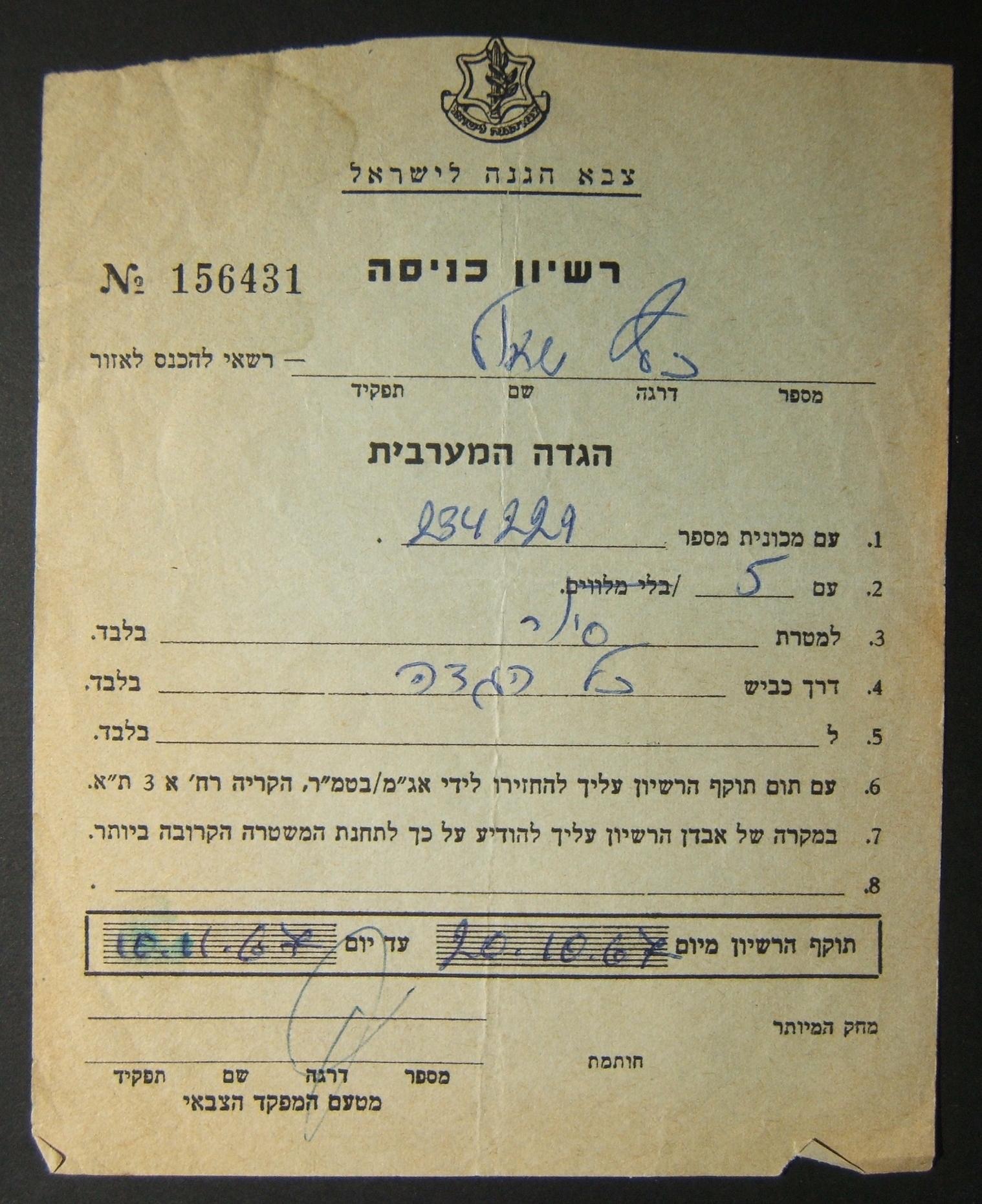 """אישורי כניסה של הצבא הישראלי / צה""""ל לכבוש הגדה המערבית, אוקטובר 1967"""