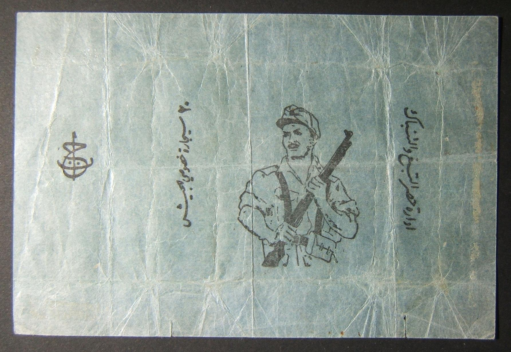 Egypt? illustrated blue wrapper for package of cigarettes for soldiers, 1950's