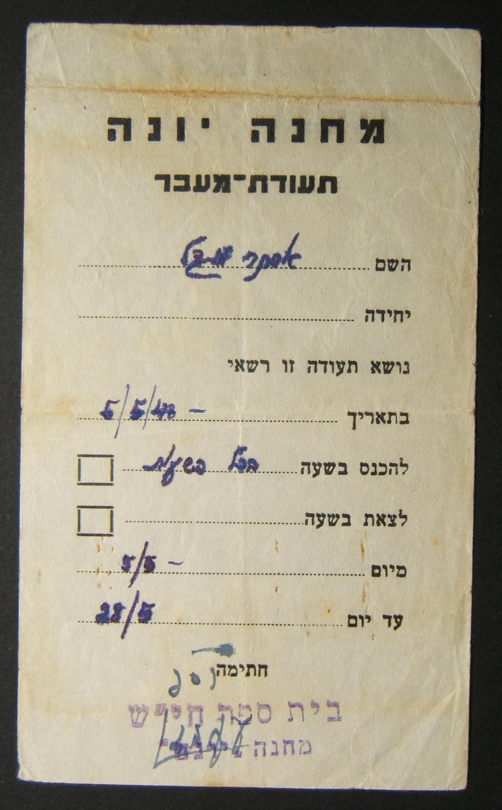 תעודת מעבר של ההגנה למחנה יונה, 1948: מסמך עבור אסתר מגדל להיכנס ולצאת מהמחנה בכל עת בין 5-05-1948 ו-28-05-1948, עם חותמת של המחנה (