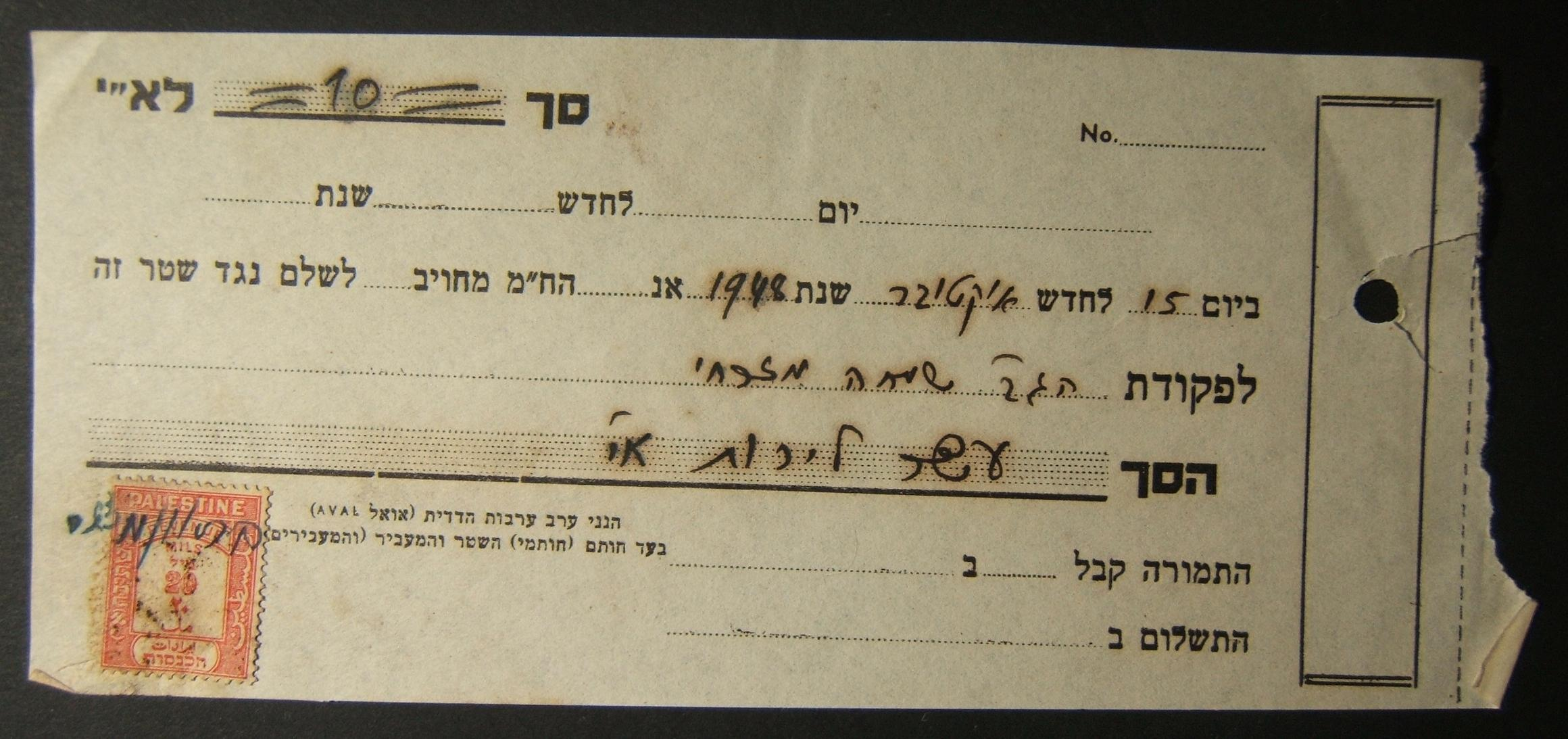 Palestine/Israeli promissory note using Mandate revenues, 1948: promissory note made out in sum of 10 Lira and coming due 15-10-1948 franked by 20m Mandate revenue stamp (Ba R.D3)
